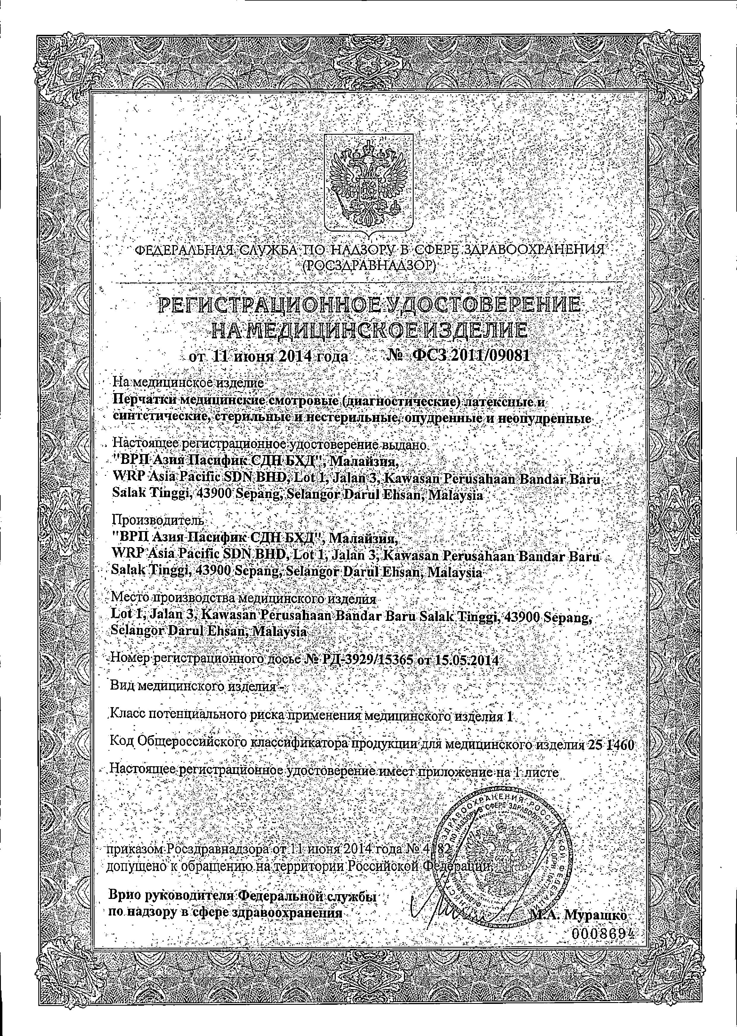 Перчатки смотровые латексные неопудренные Dermagrip High Risk сертификат