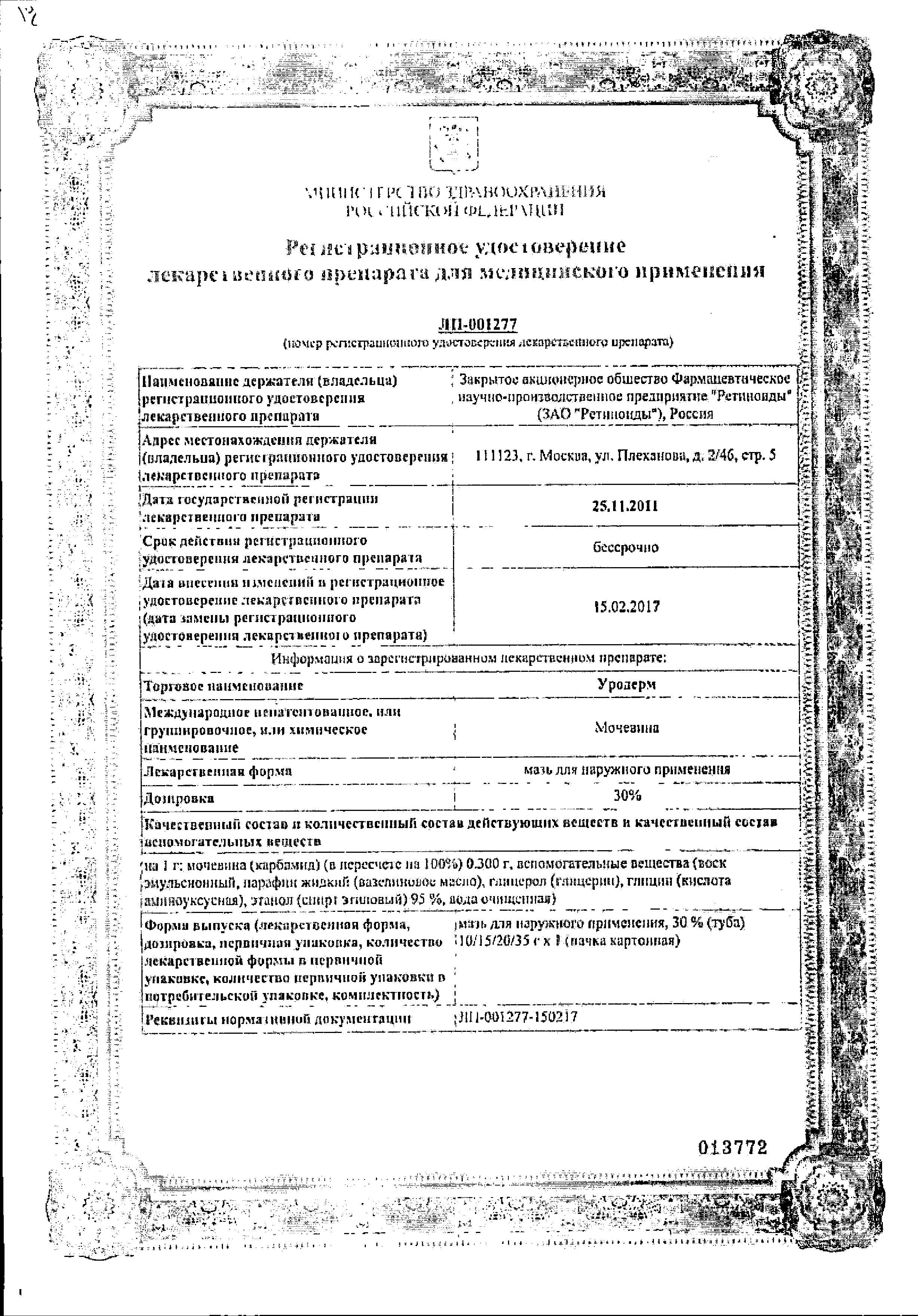 Уродерм сертификат