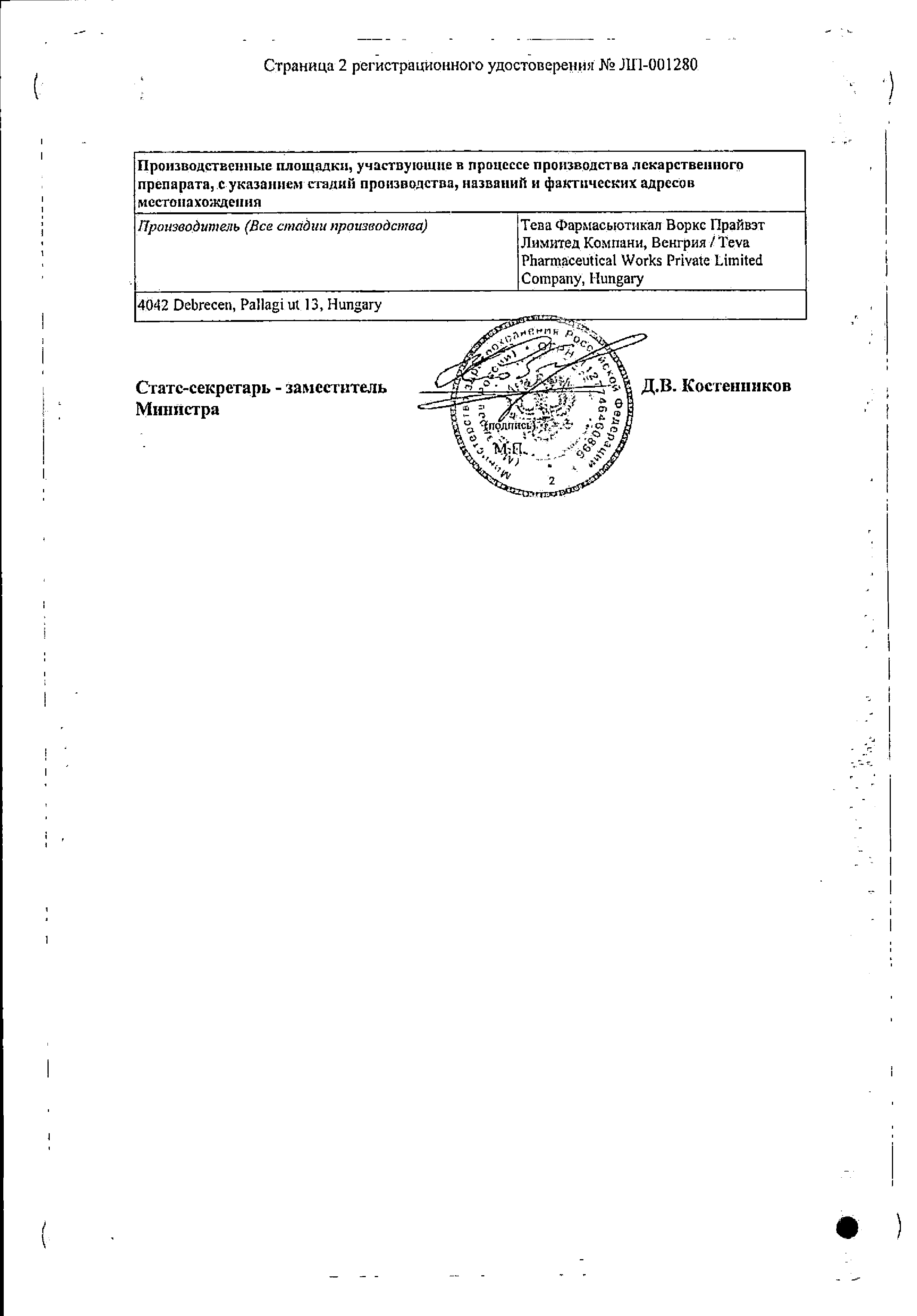 Ципрофлоксацин-Тева сертификат