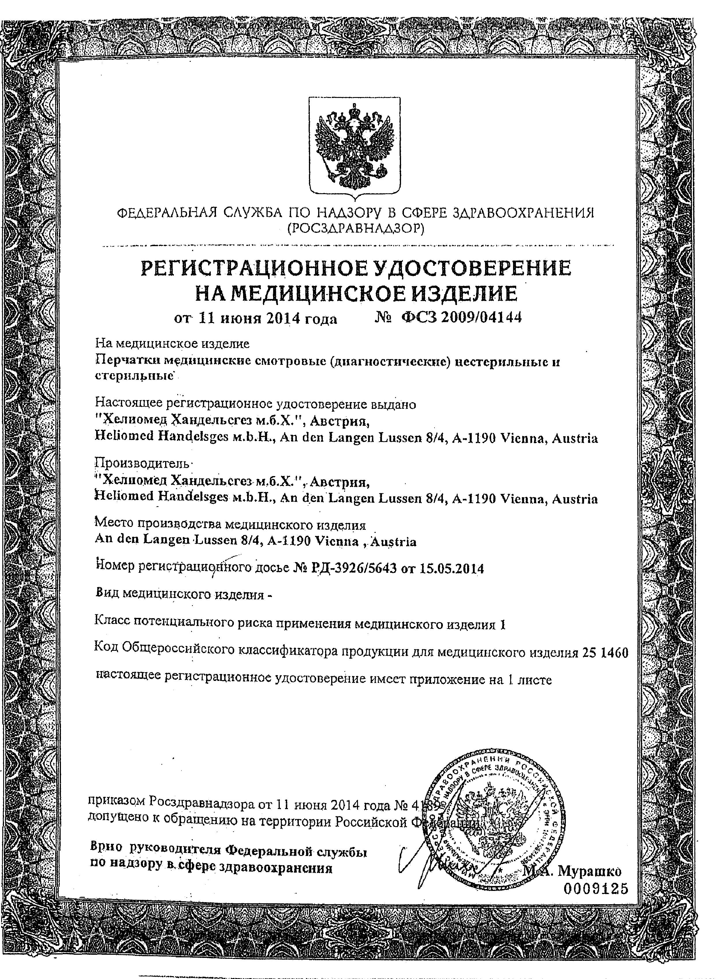 Перчатки смотровые медицинские виниловые неопудренные Manual SV609 сертификат