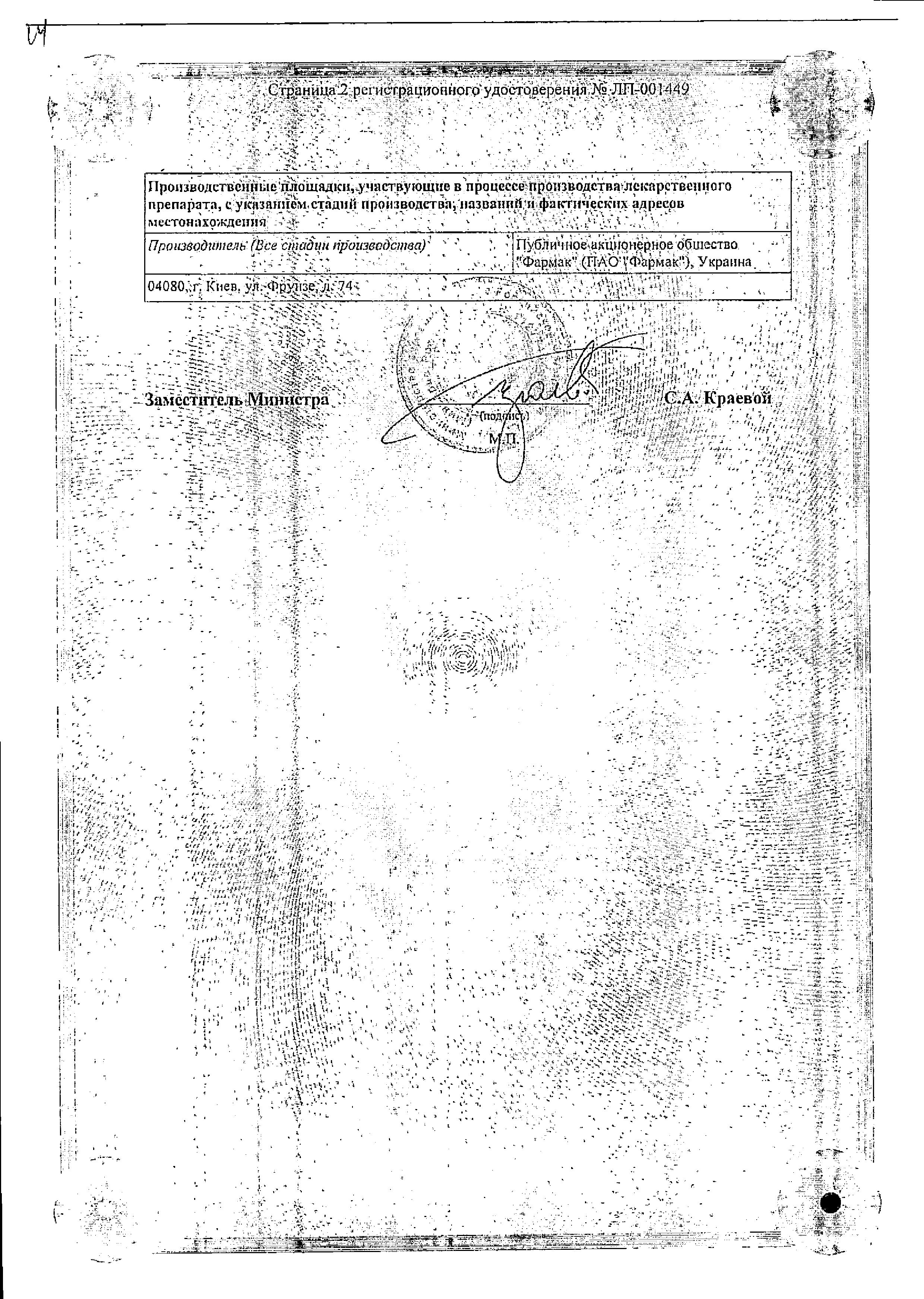 Эвказолин Аква сертификат