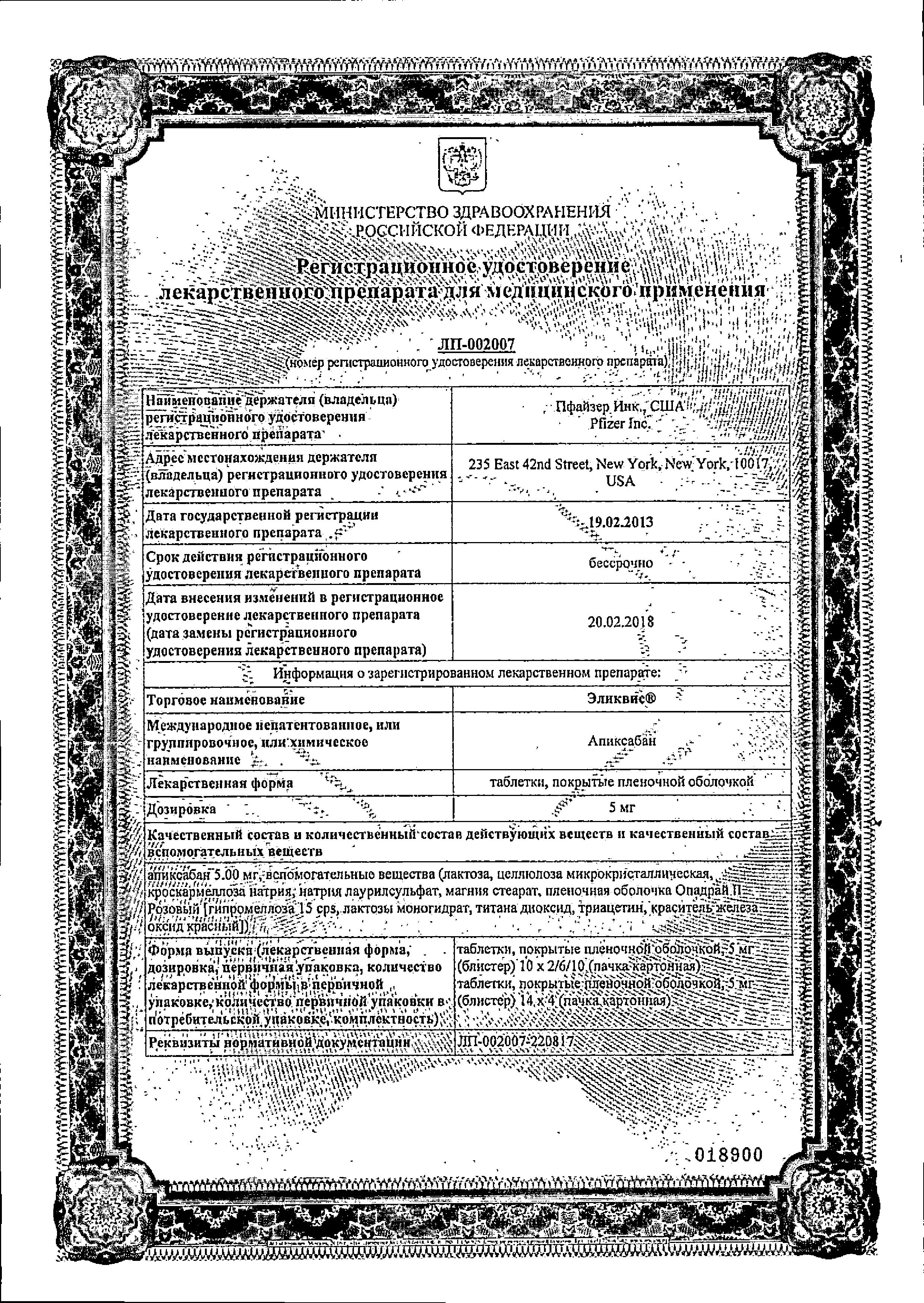 Эликвис сертификат