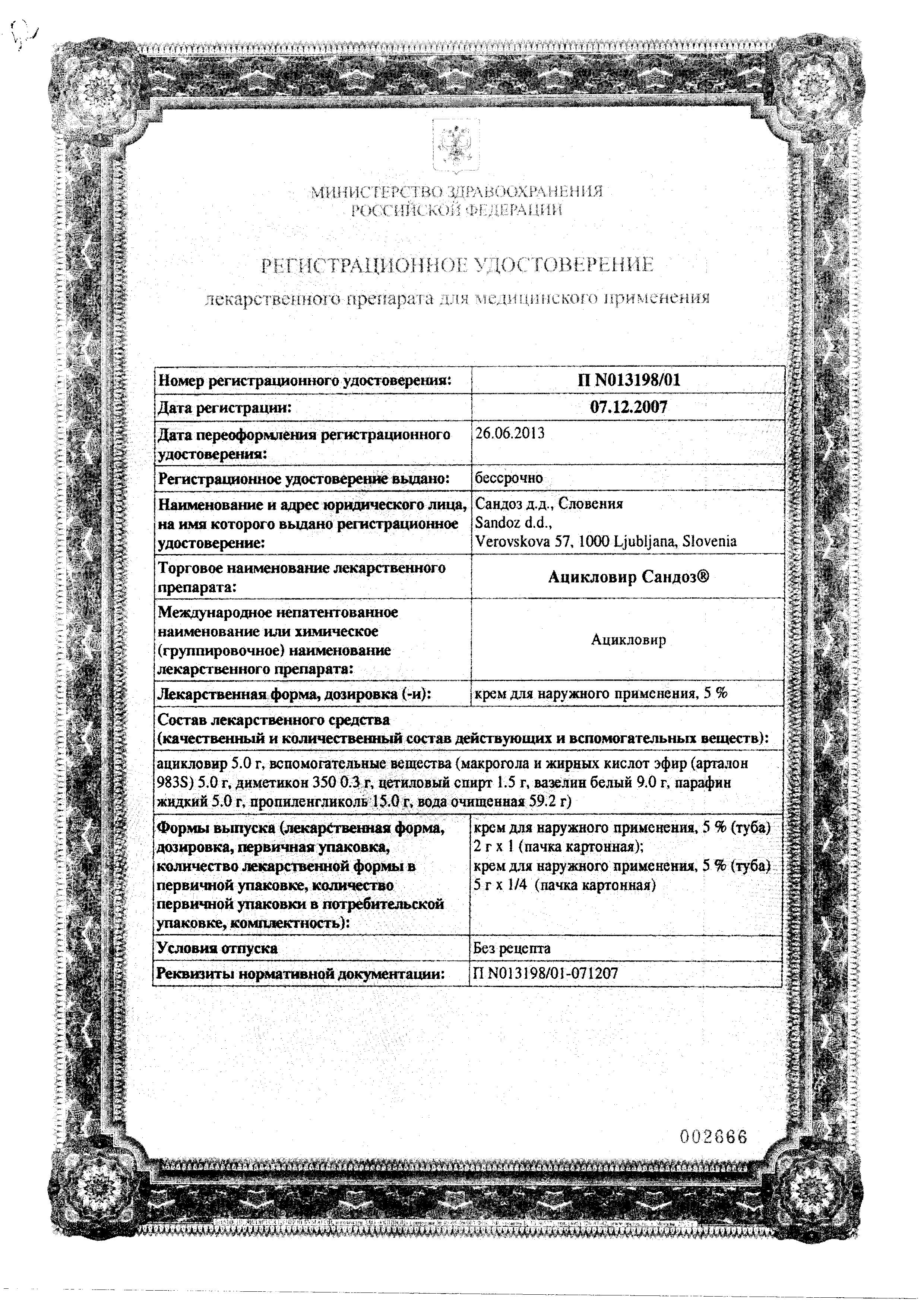 Ацикловир Сандоз (крем) сертификат