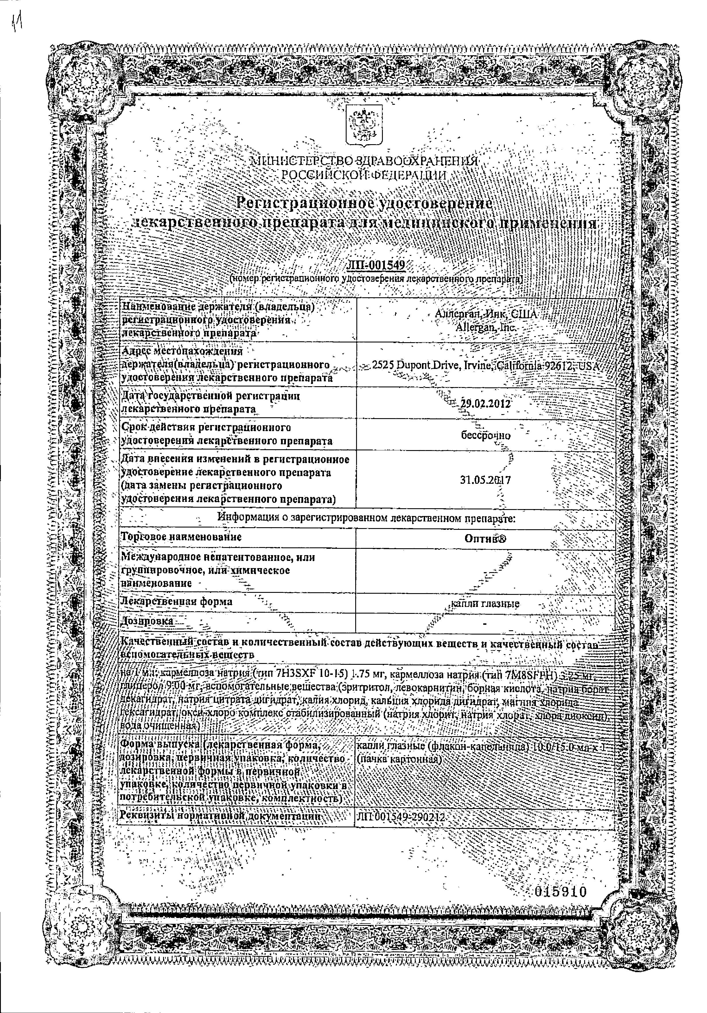 Оптив сертификат