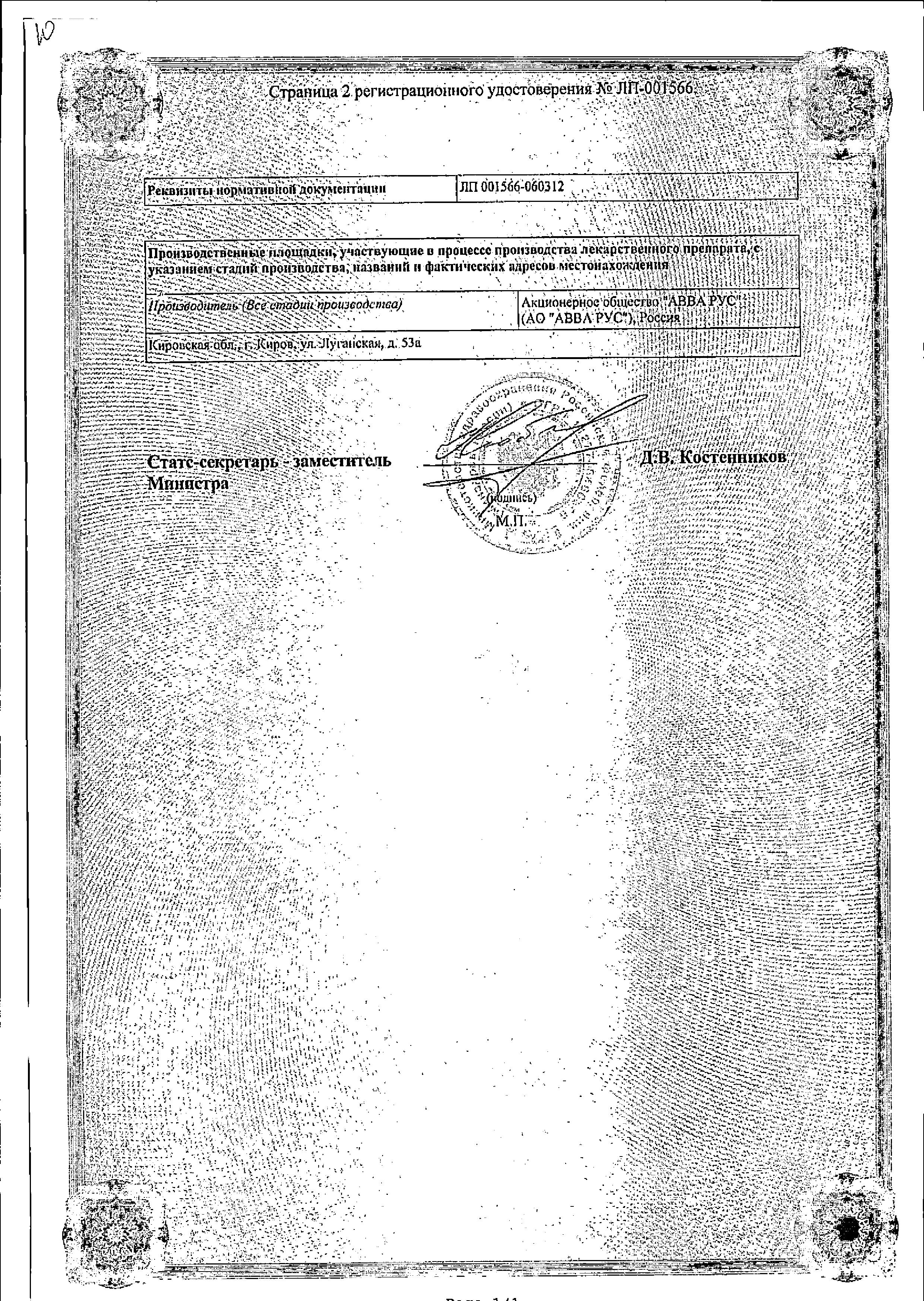 Экофурил сертификат