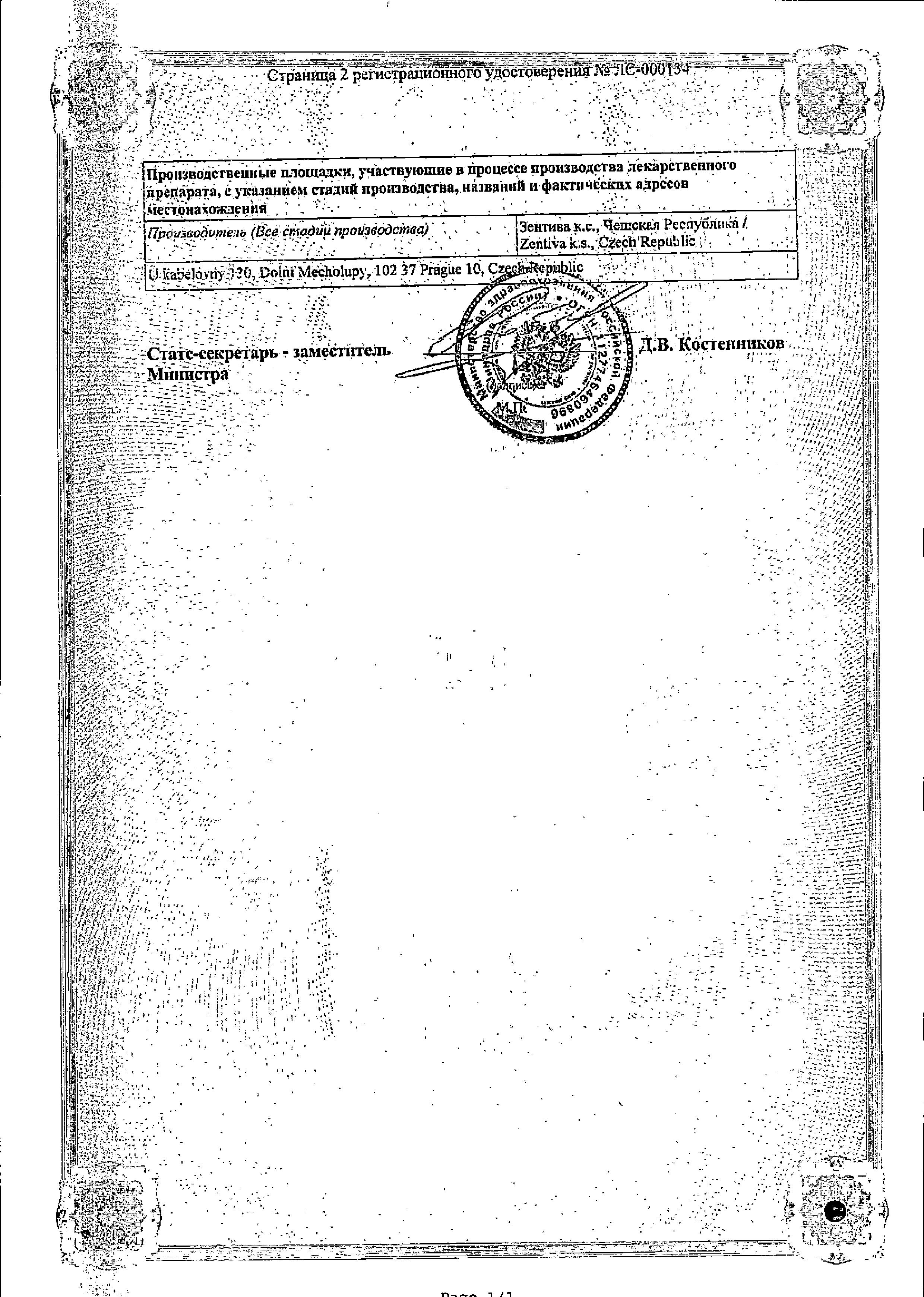 Карведилол Зентива сертификат