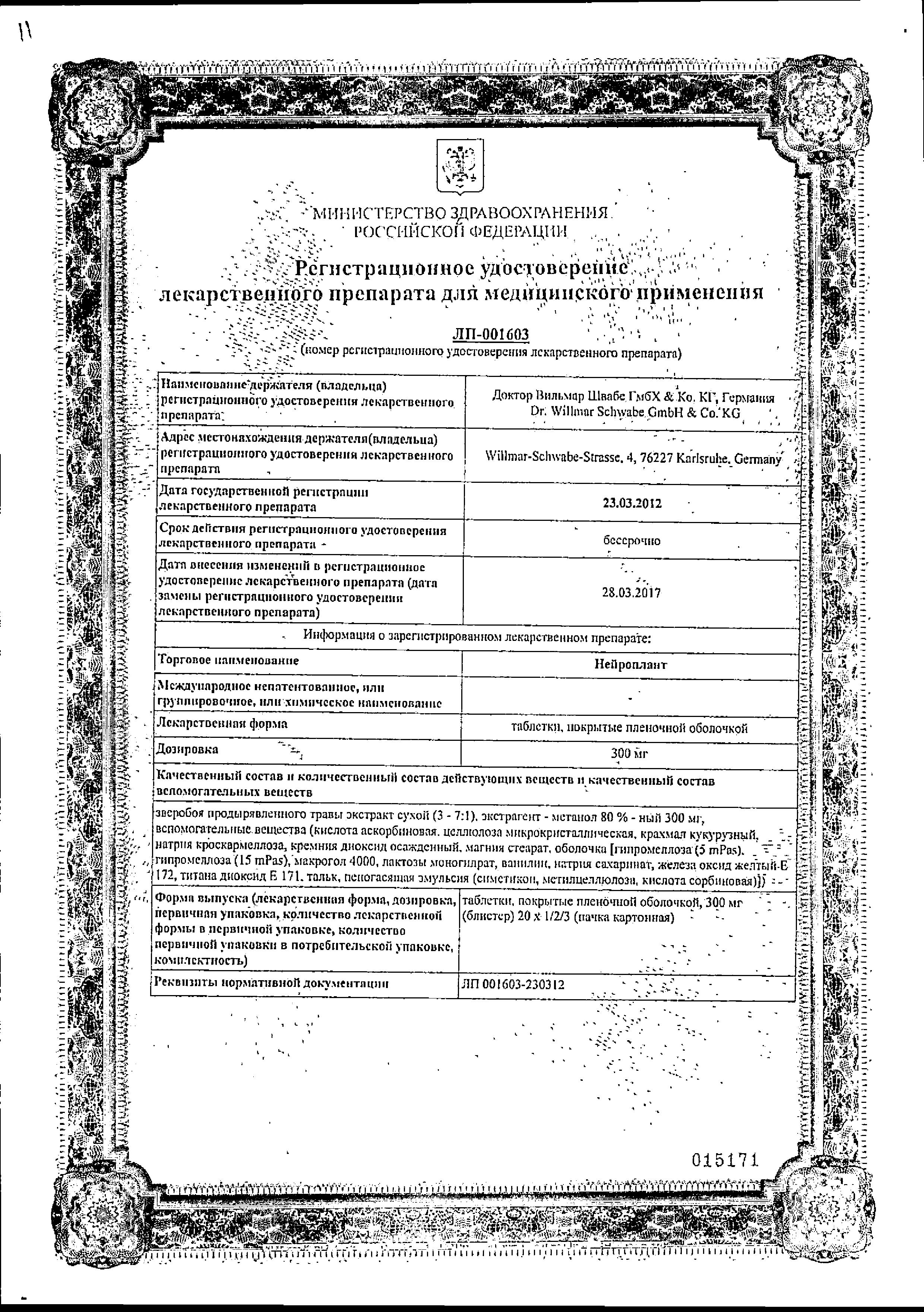Нейроплант сертификат