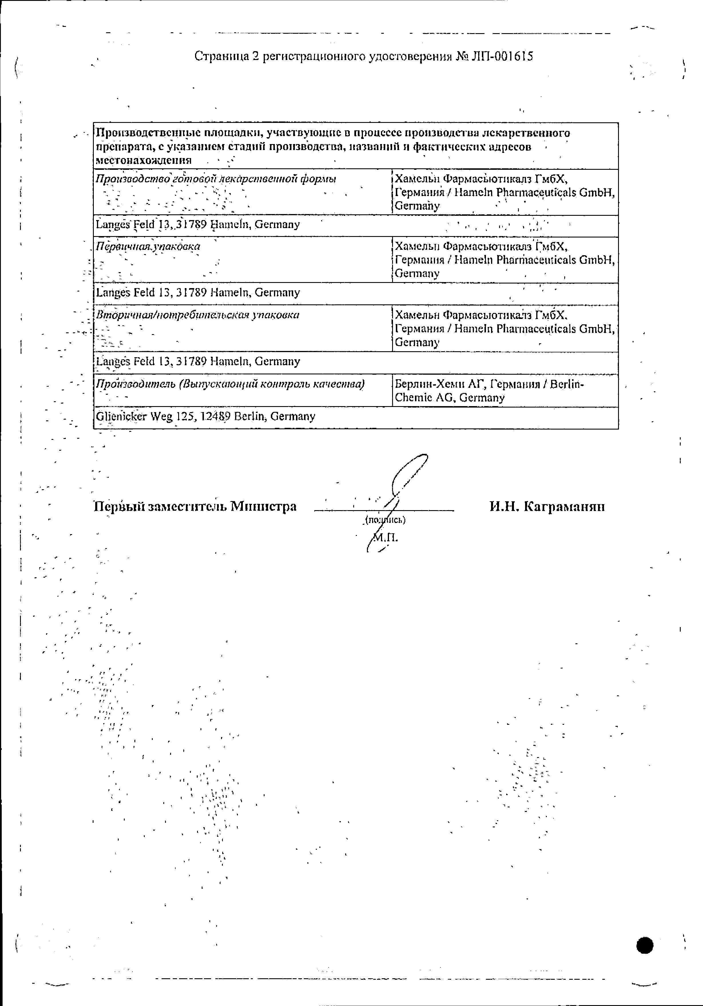 Берлитион 600 сертификат