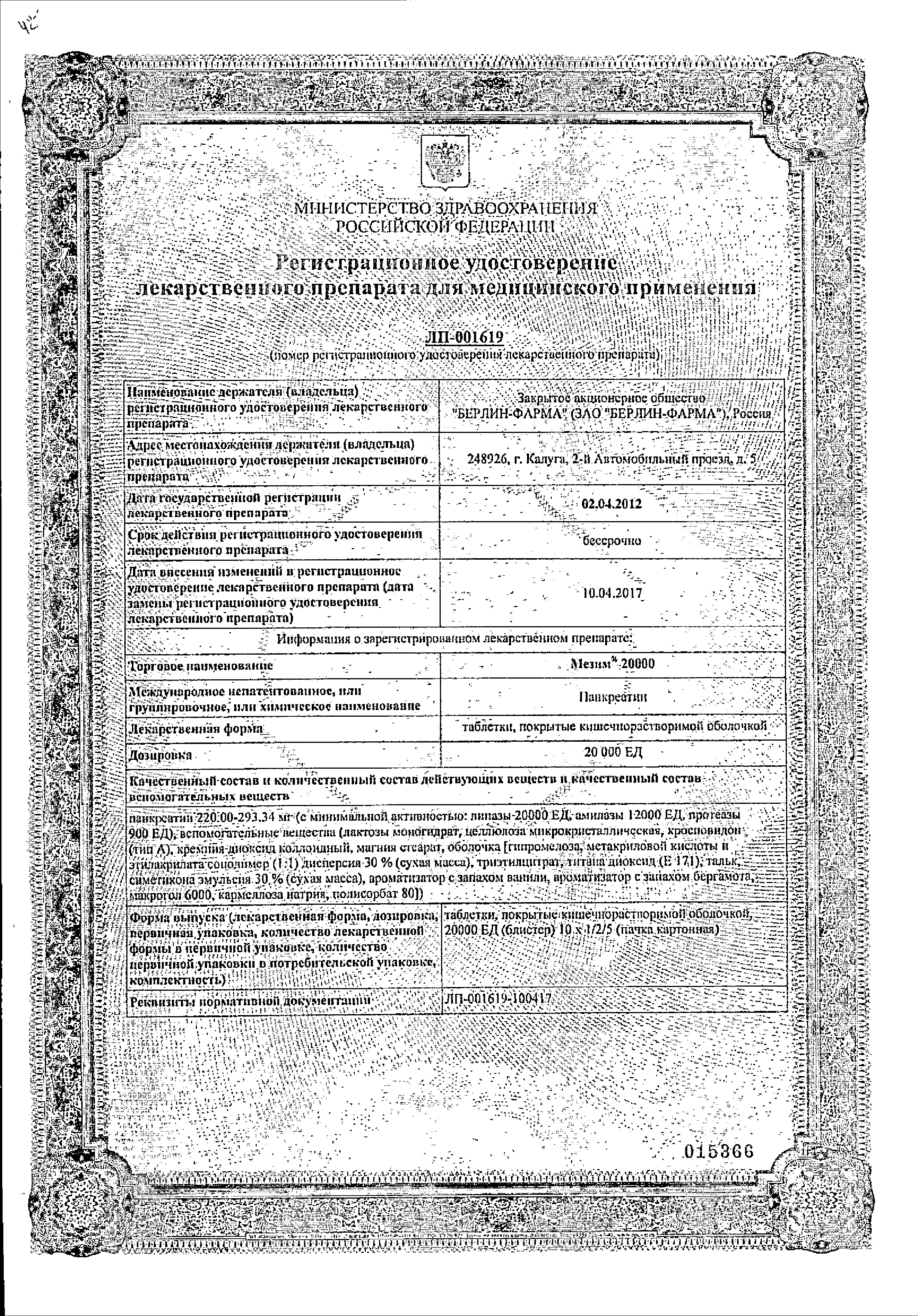 Мезим 20000 сертификат