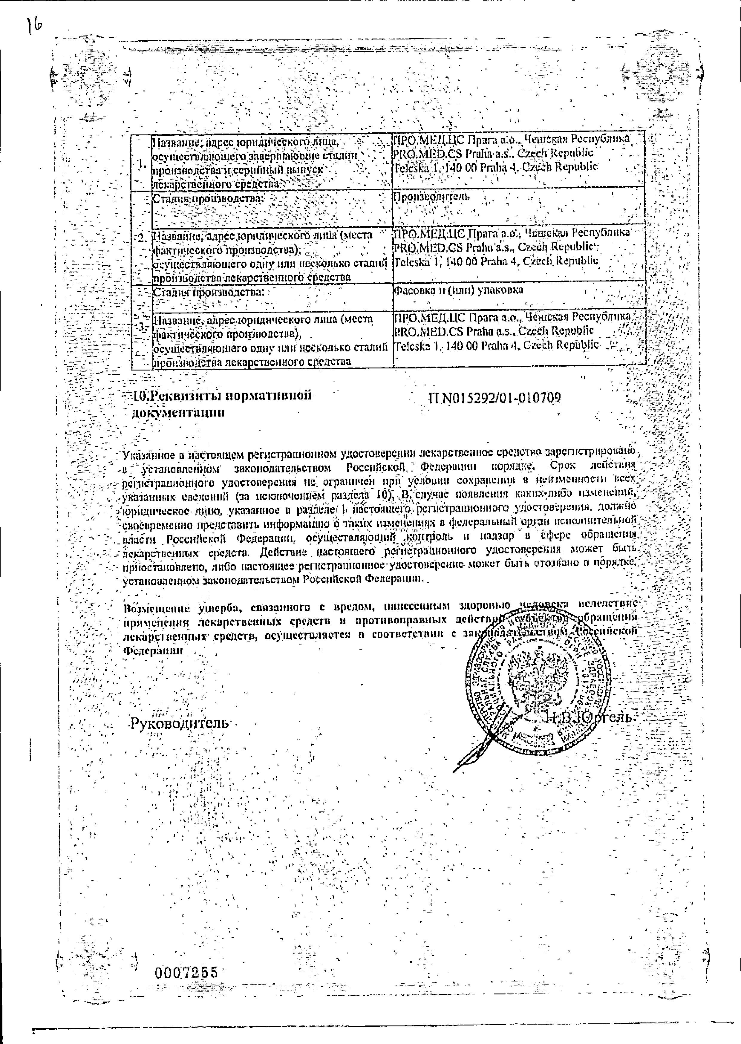 Моносан сертификат
