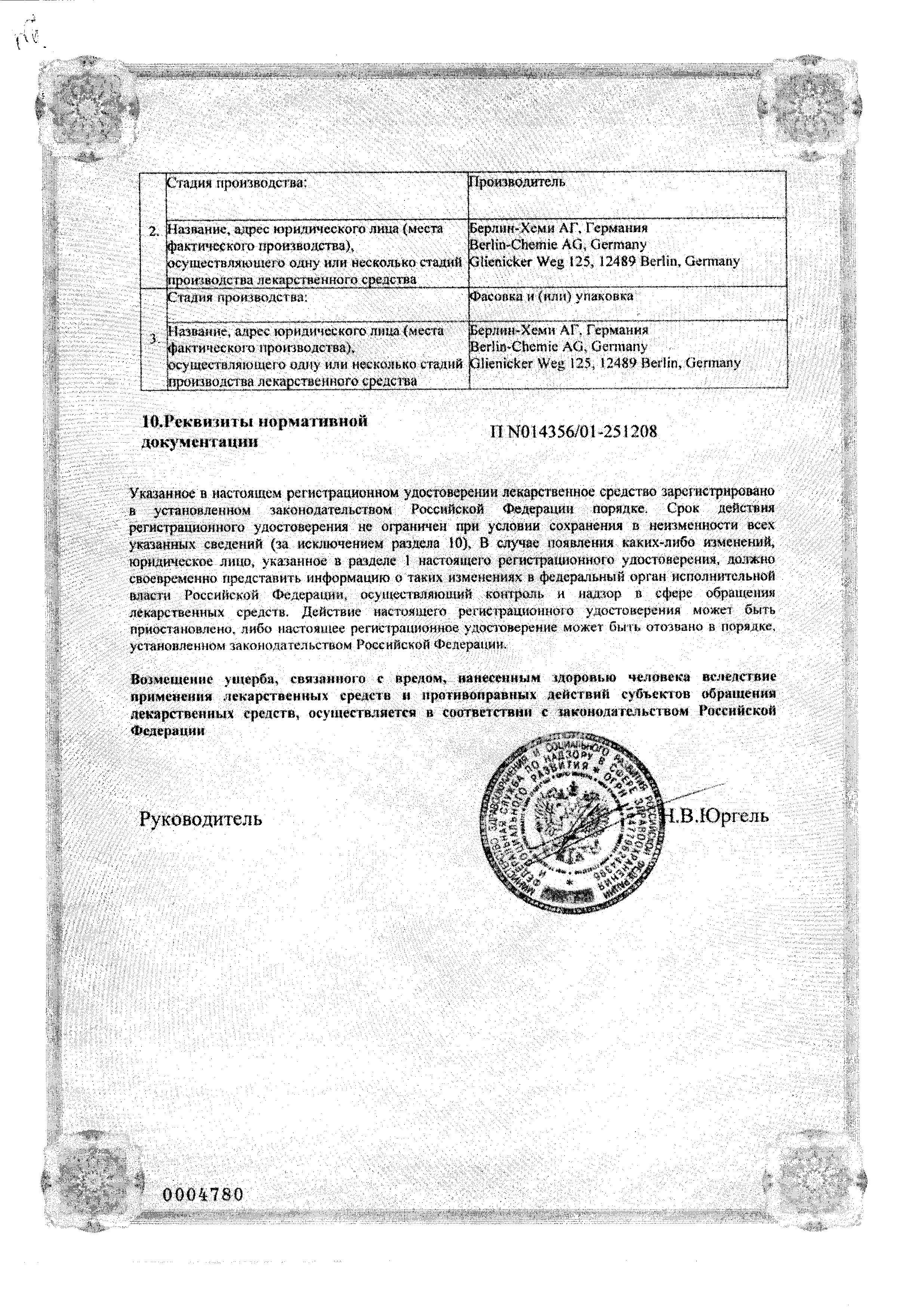 Моночинкве сертификат
