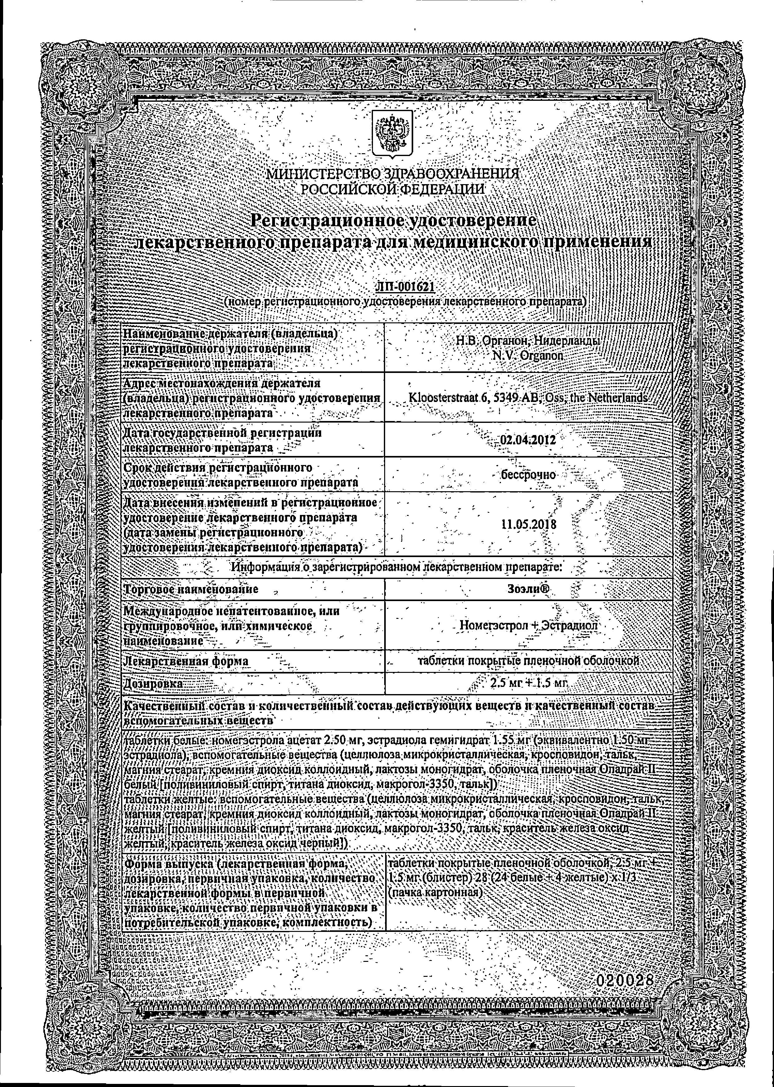 Зоэли сертификат