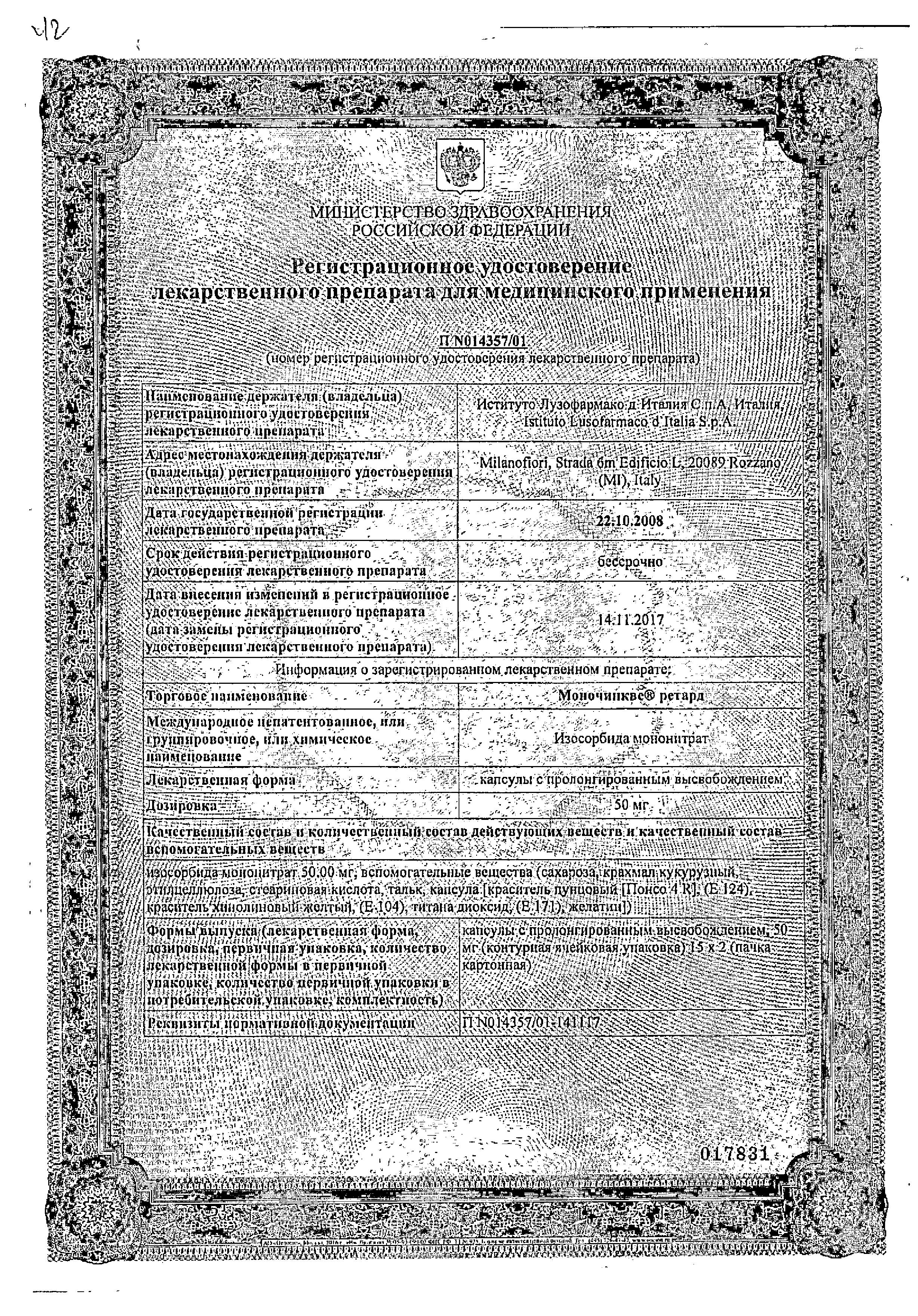Моночинкве ретард сертификат