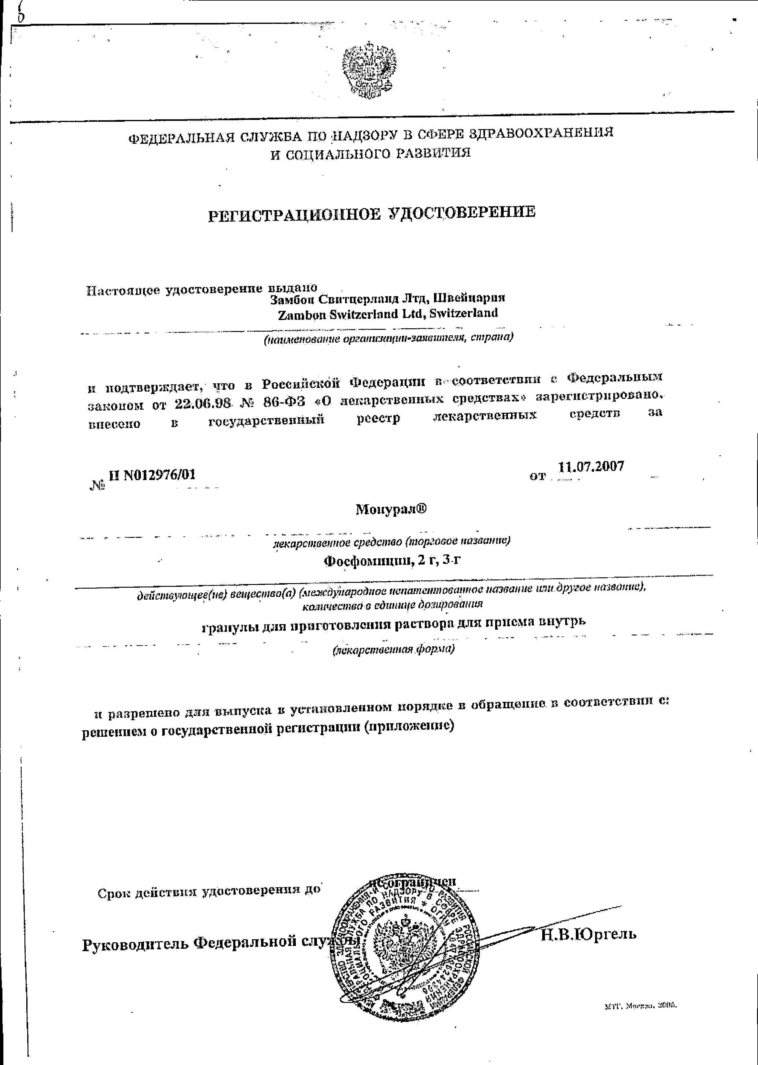 Монурал сертификат