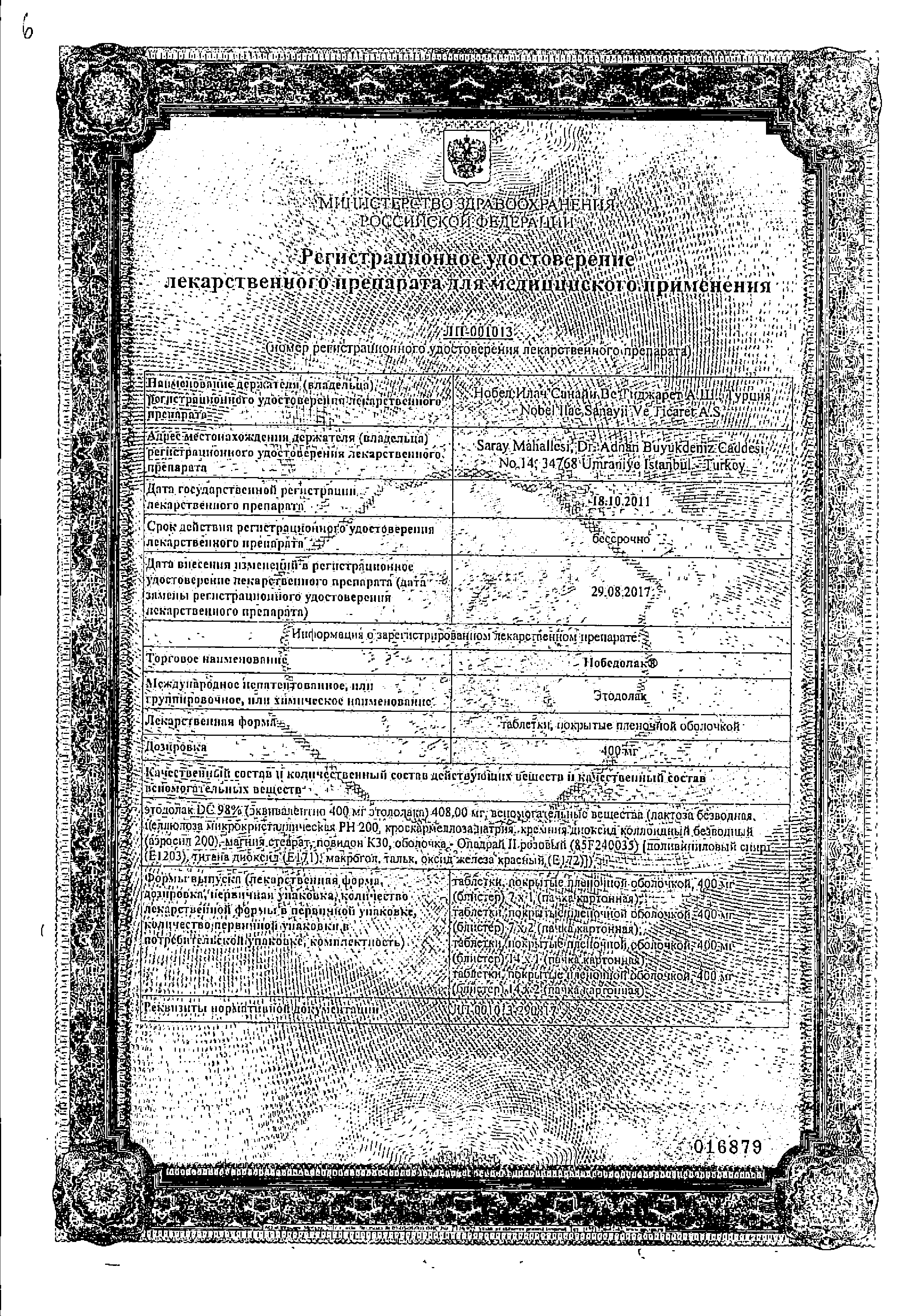 Нобедолак сертификат