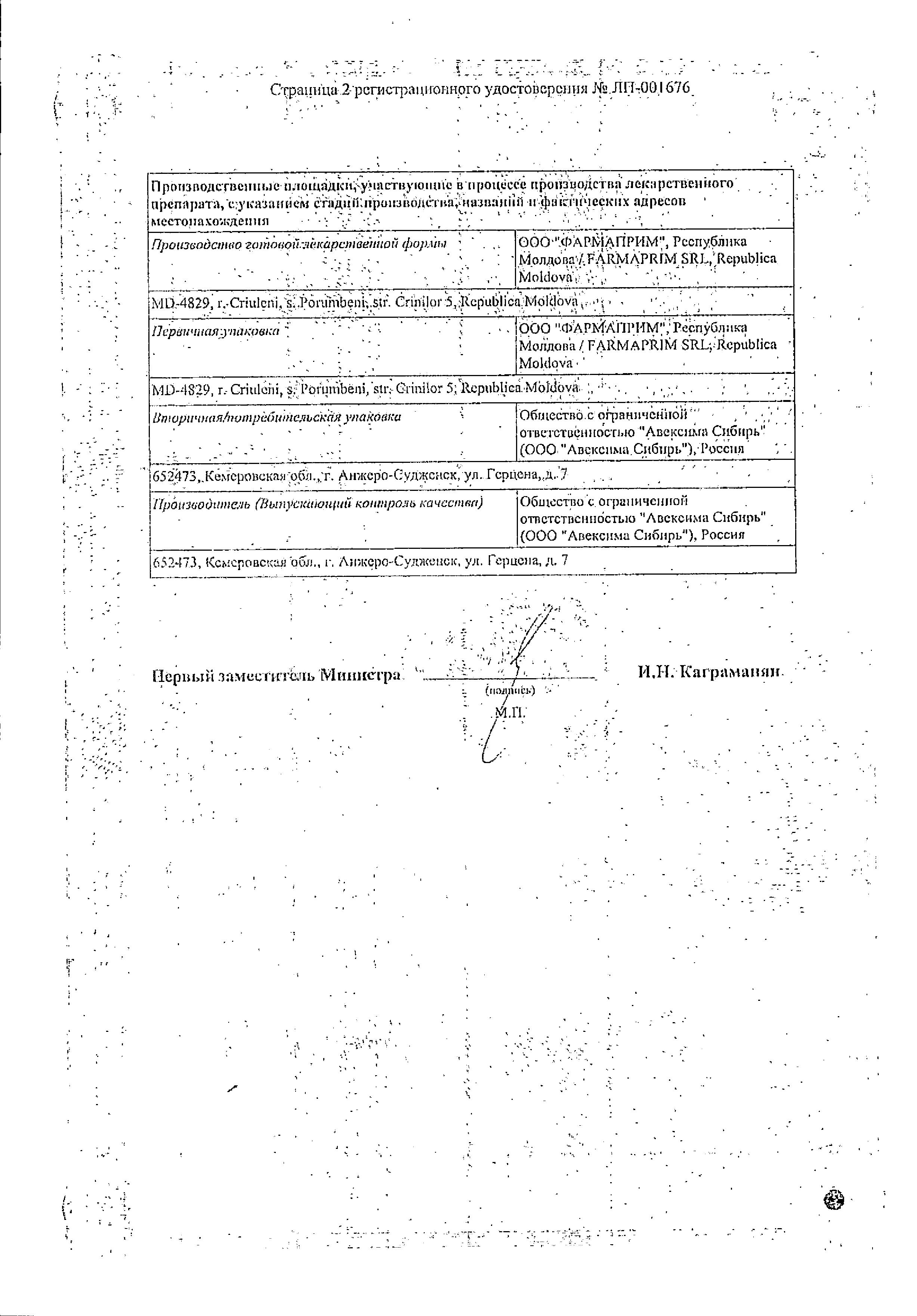 Метромикон-Нео сертификат