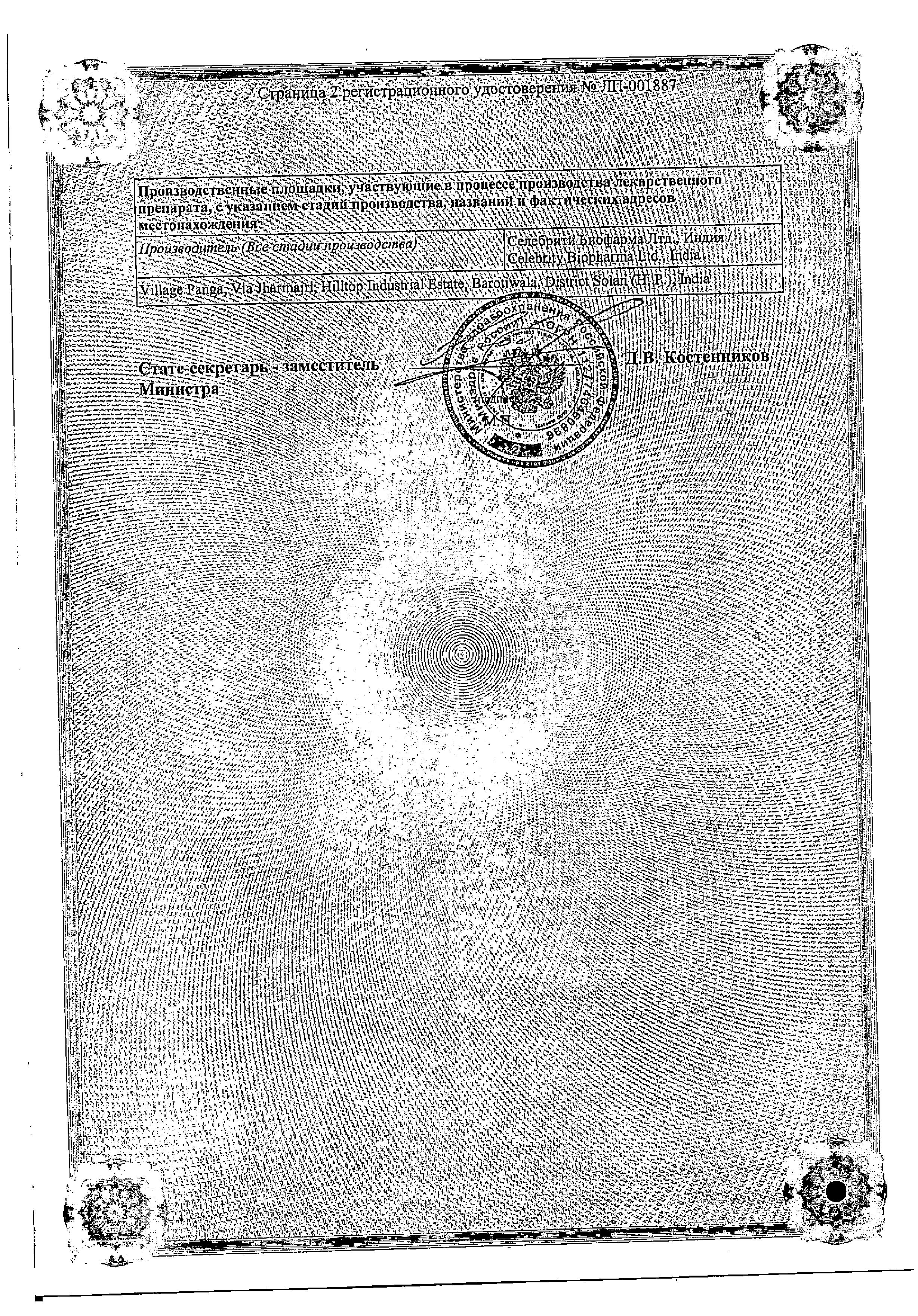 Антарейт