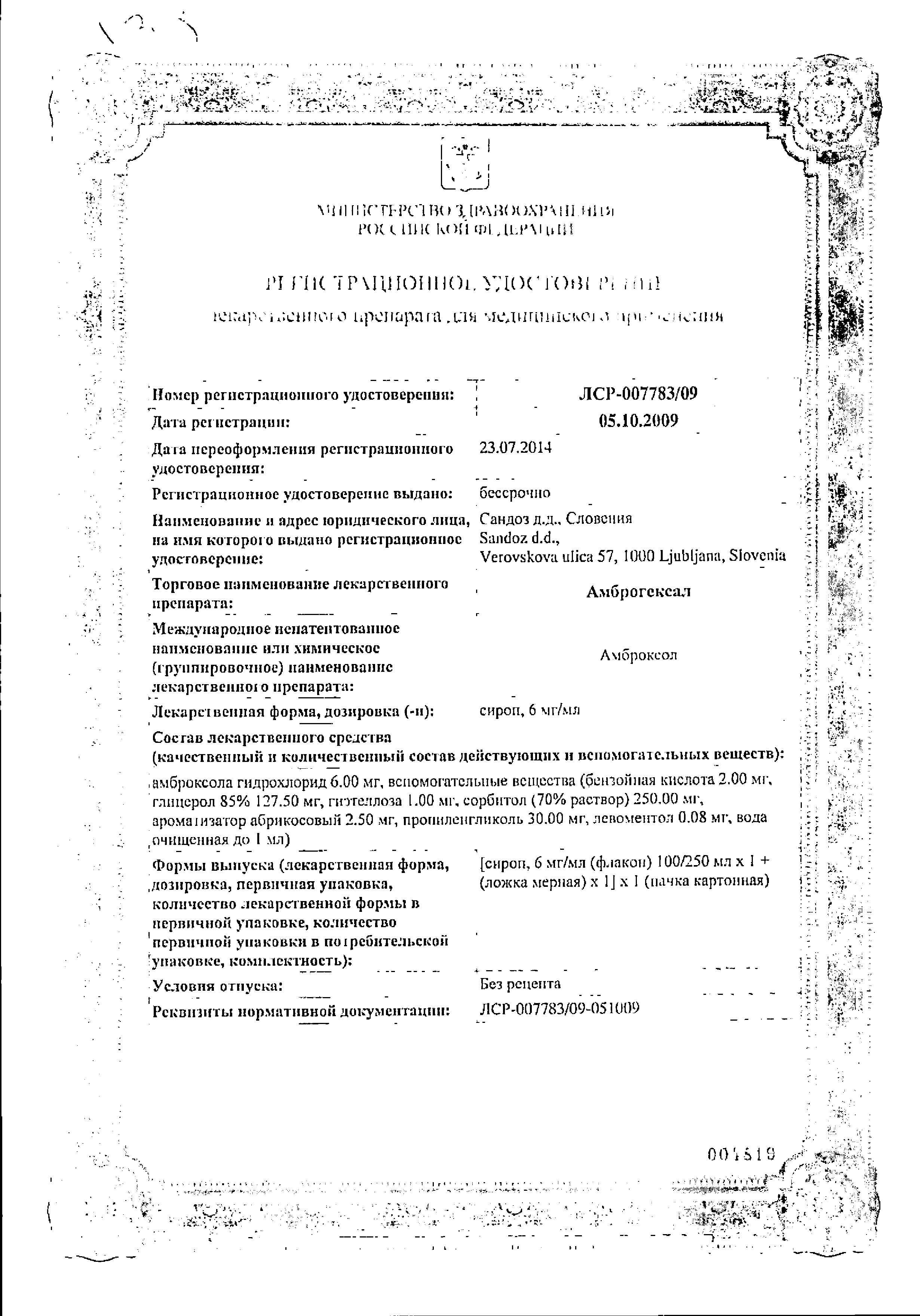 АмброГексал сертификат