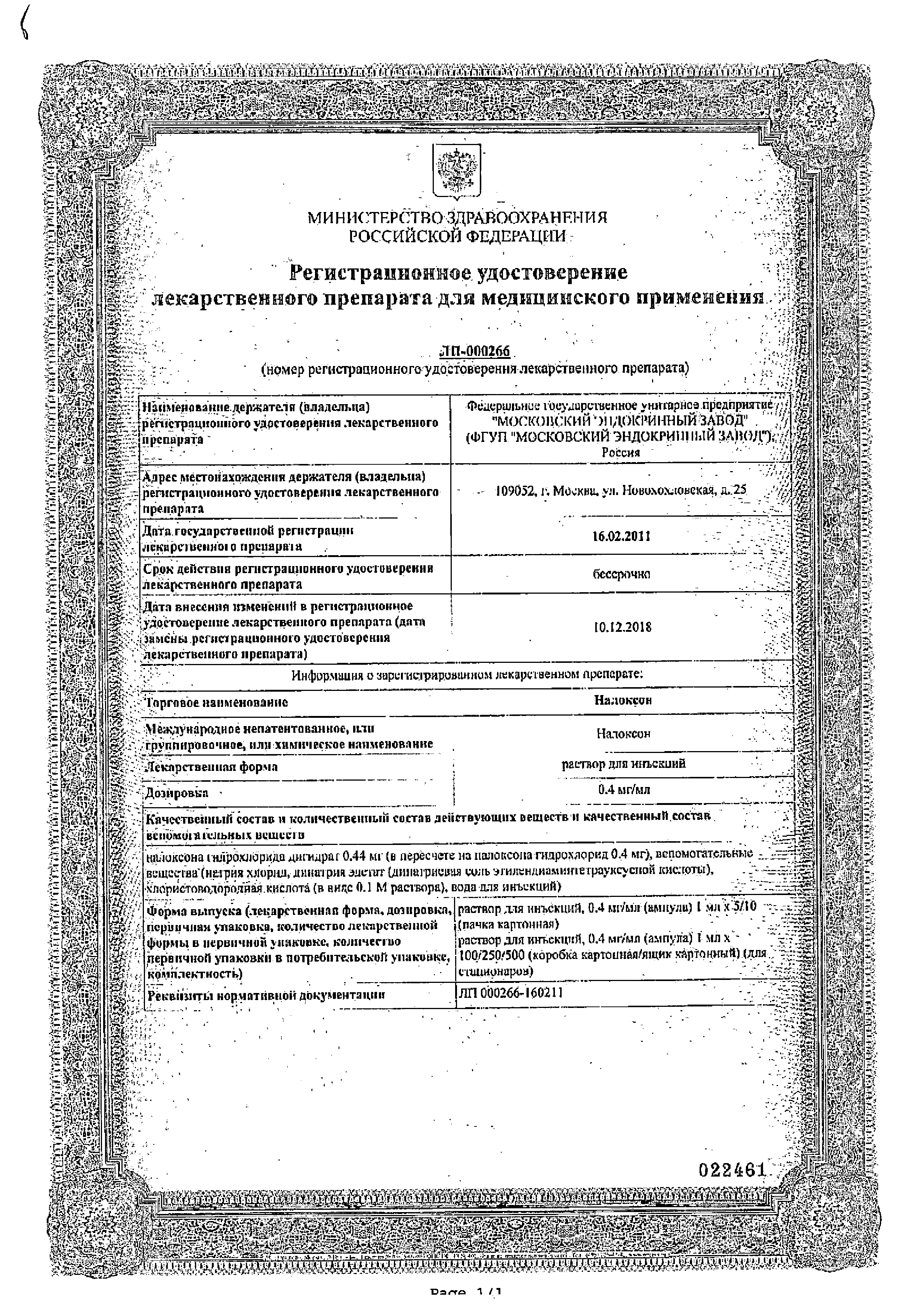 Налоксон сертификат
