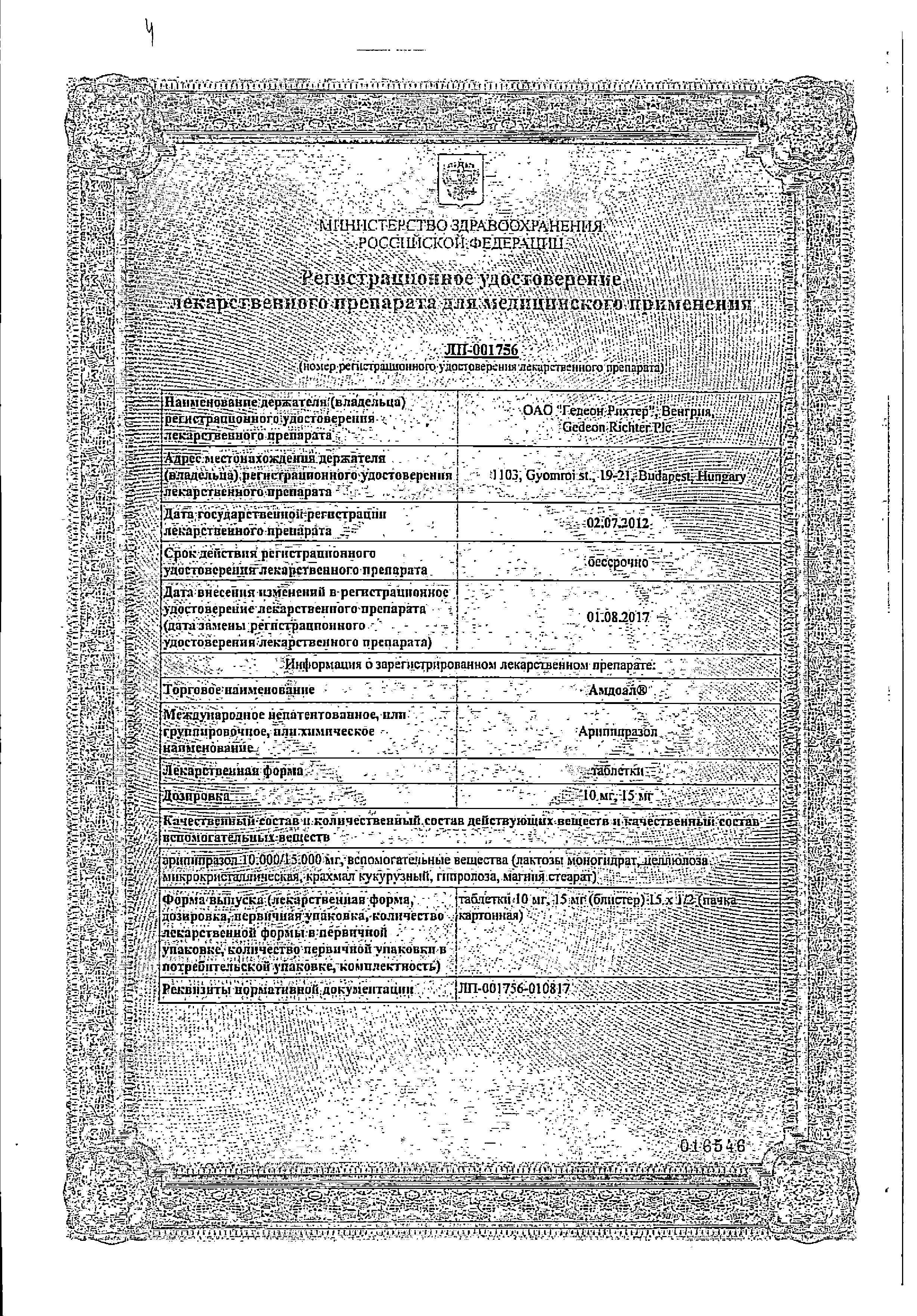 Амдоал сертификат