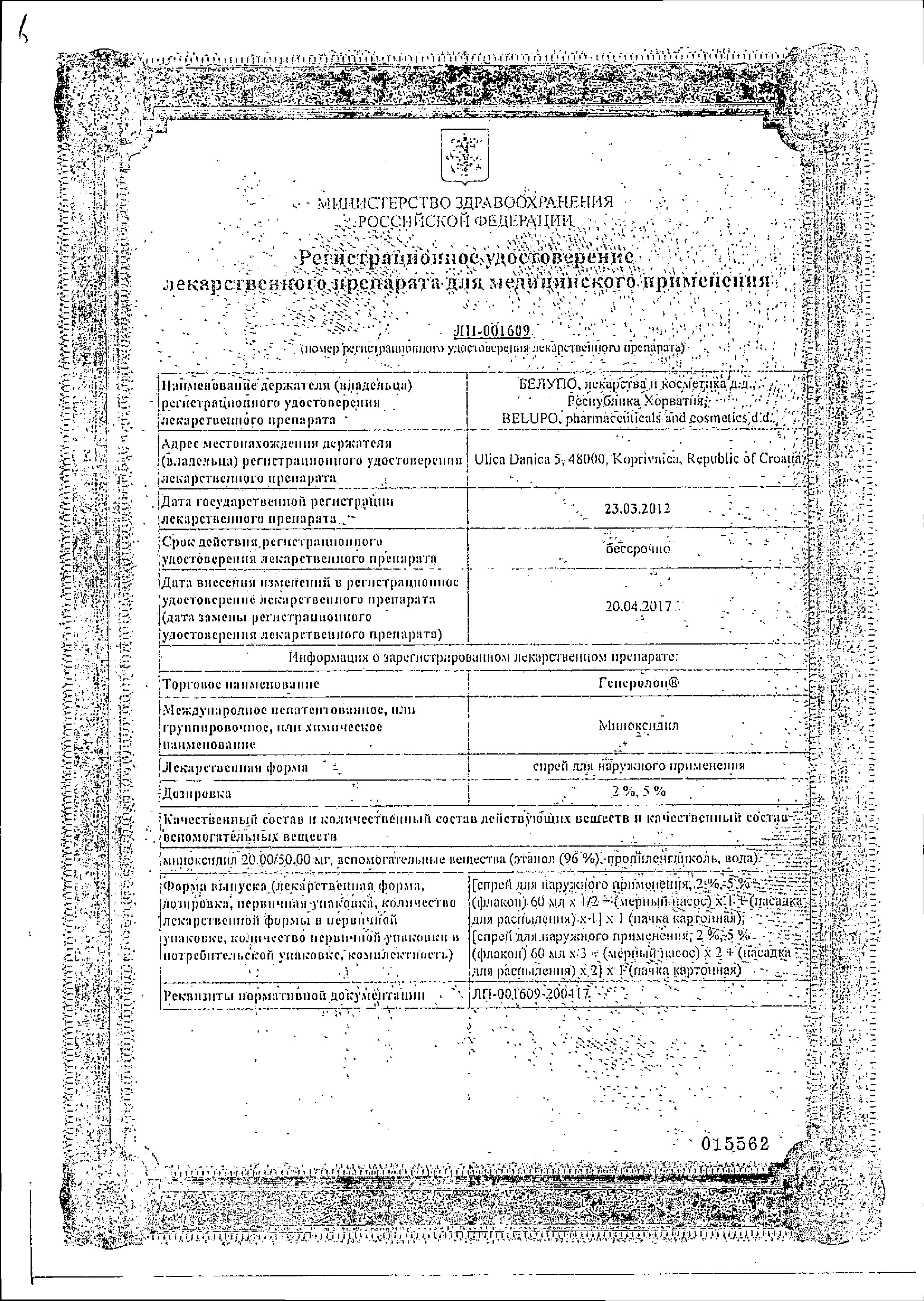 Генеролон сертификат
