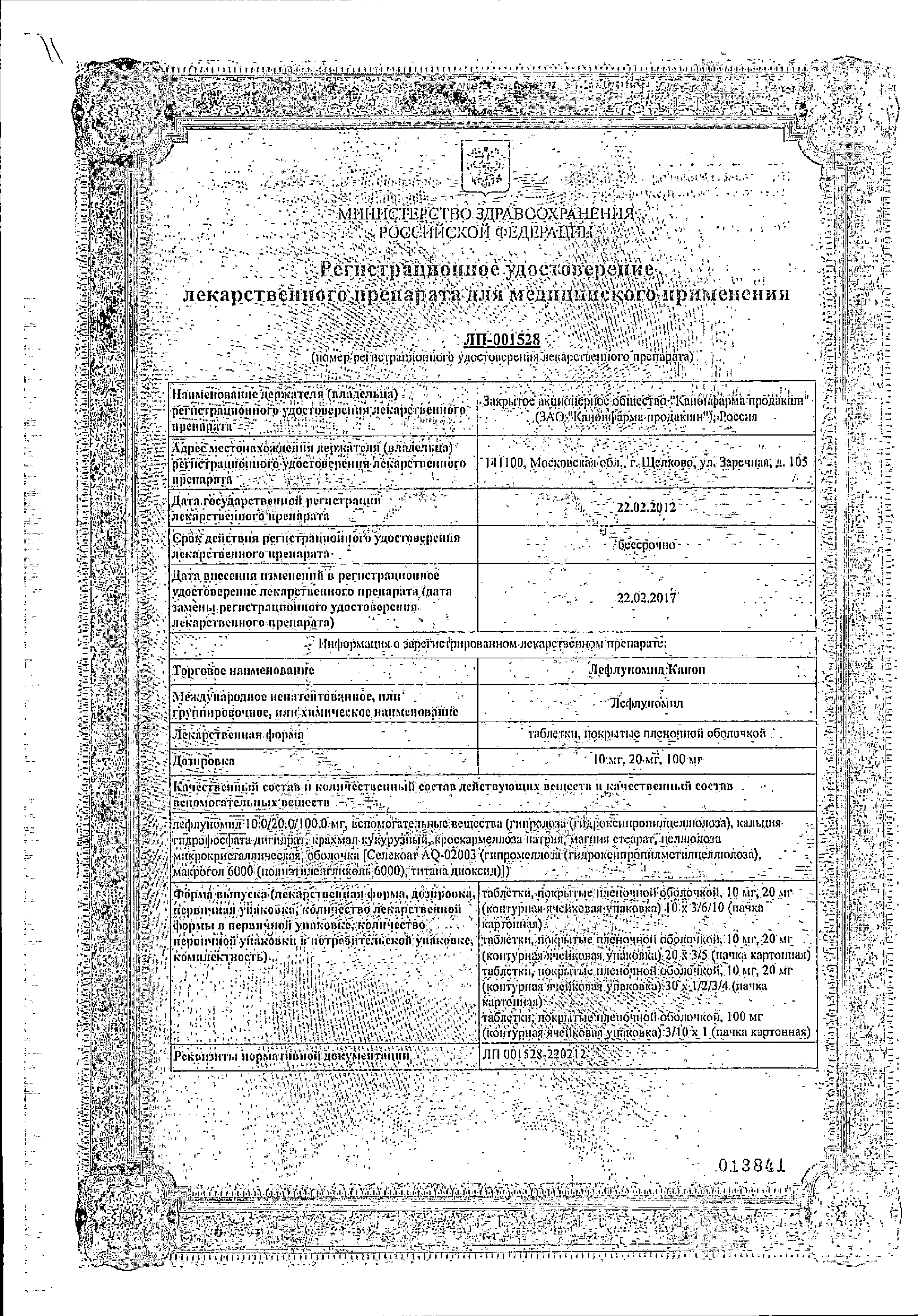 Лефлуномид Канон сертификат