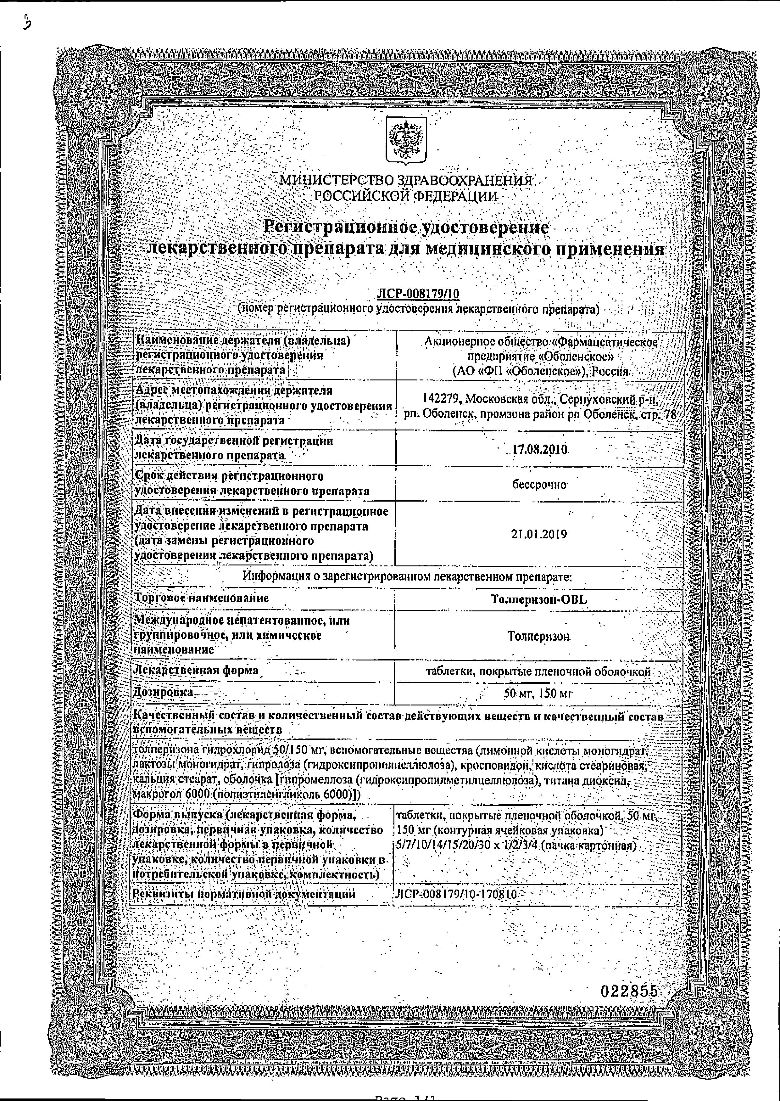 Толперизон-OBL сертификат