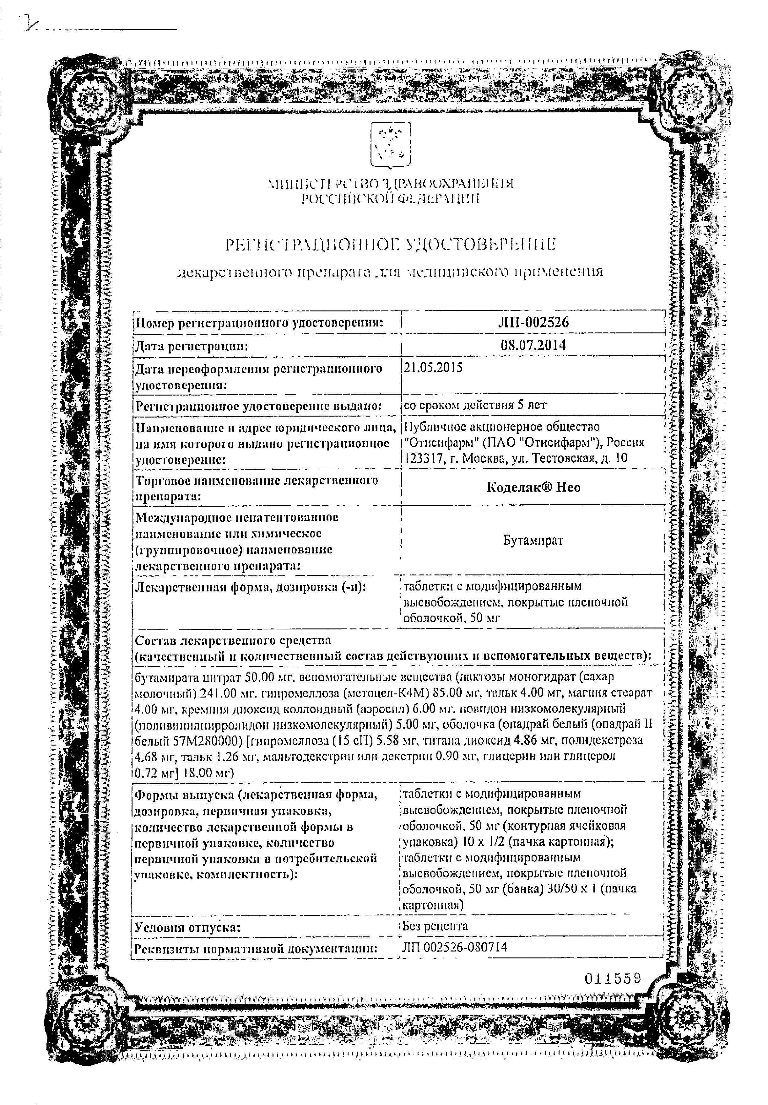 Коделак Нео сертификат