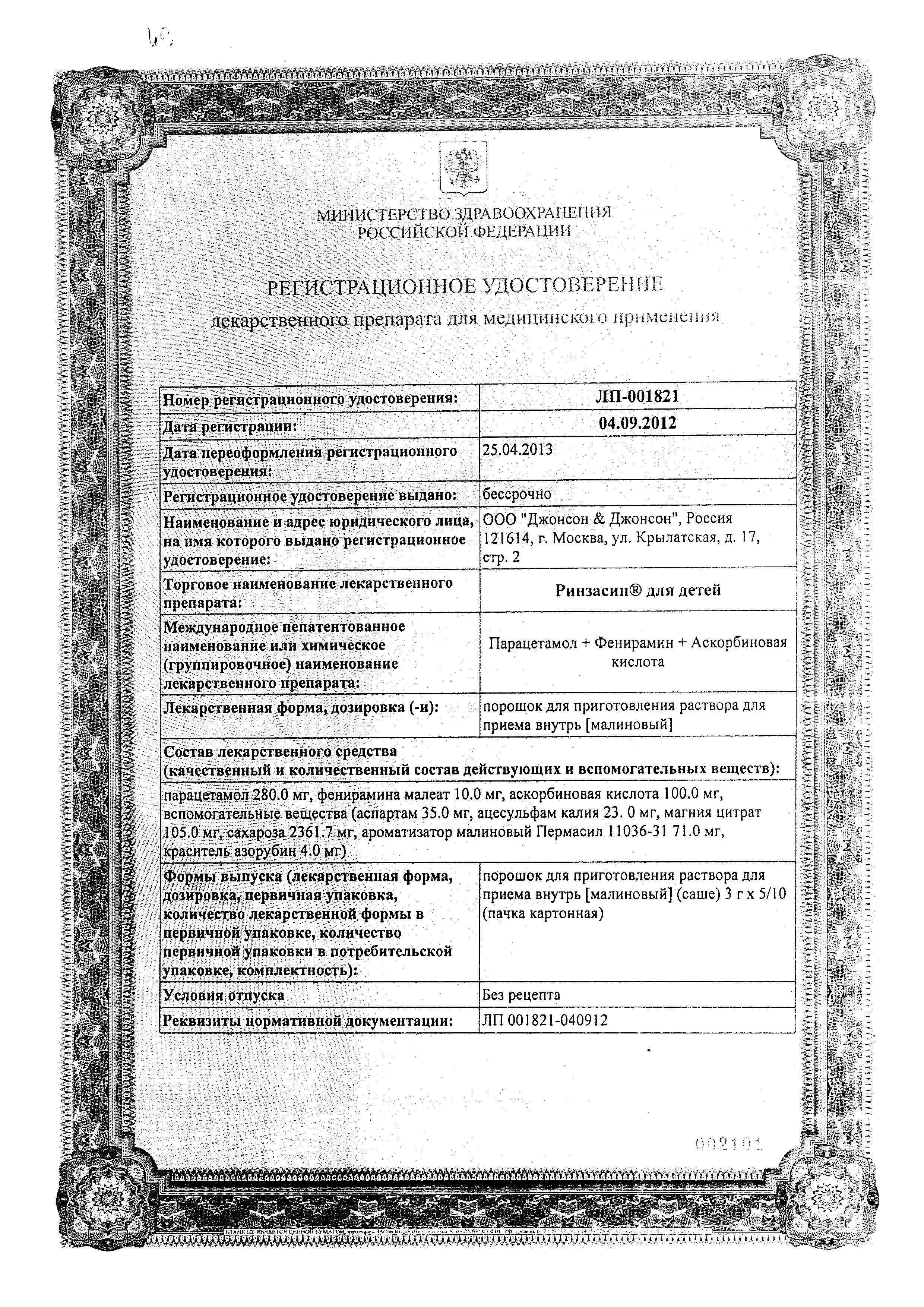 Ринзасип для детей сертификат