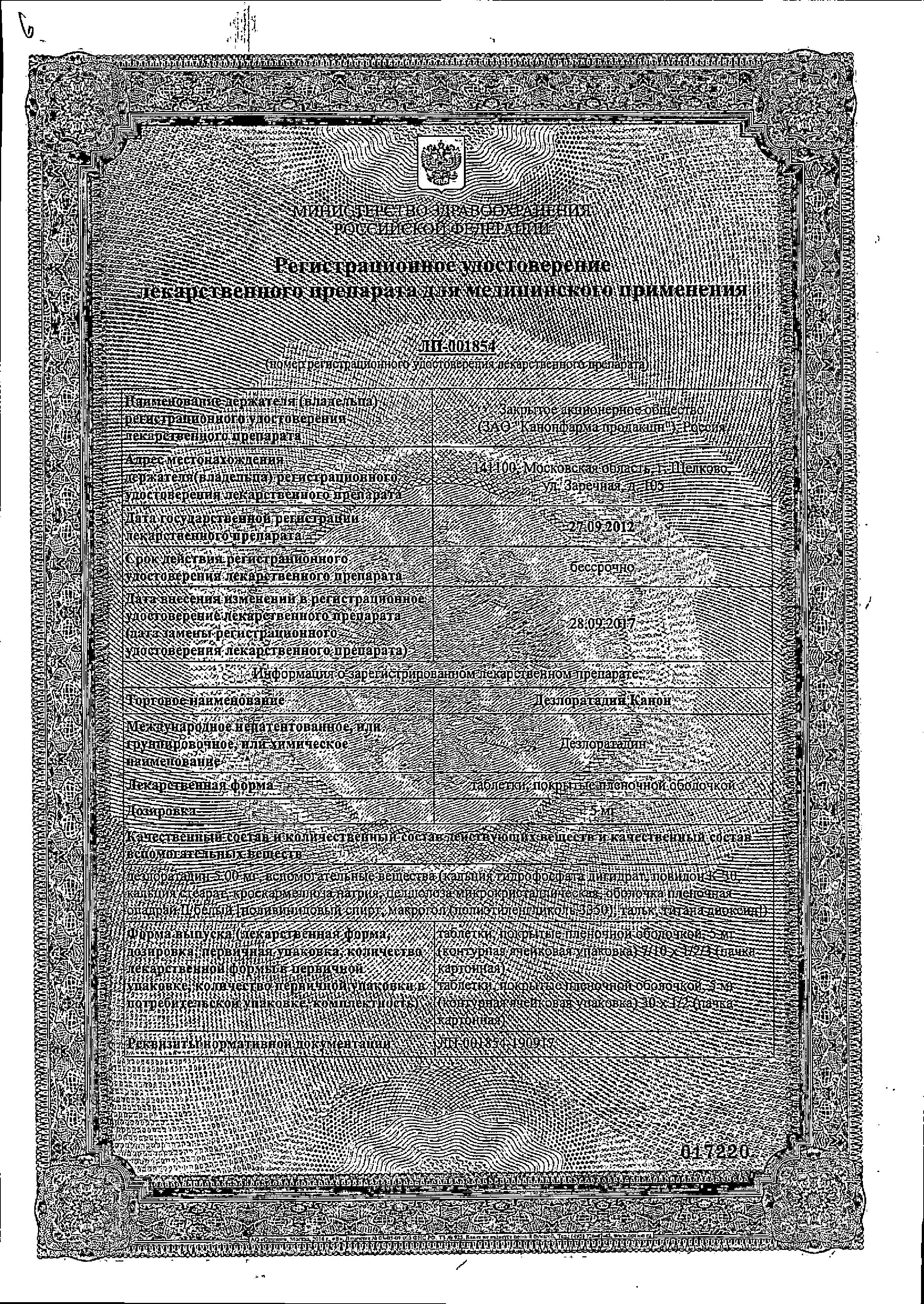 Дезлоратадин Канон сертификат