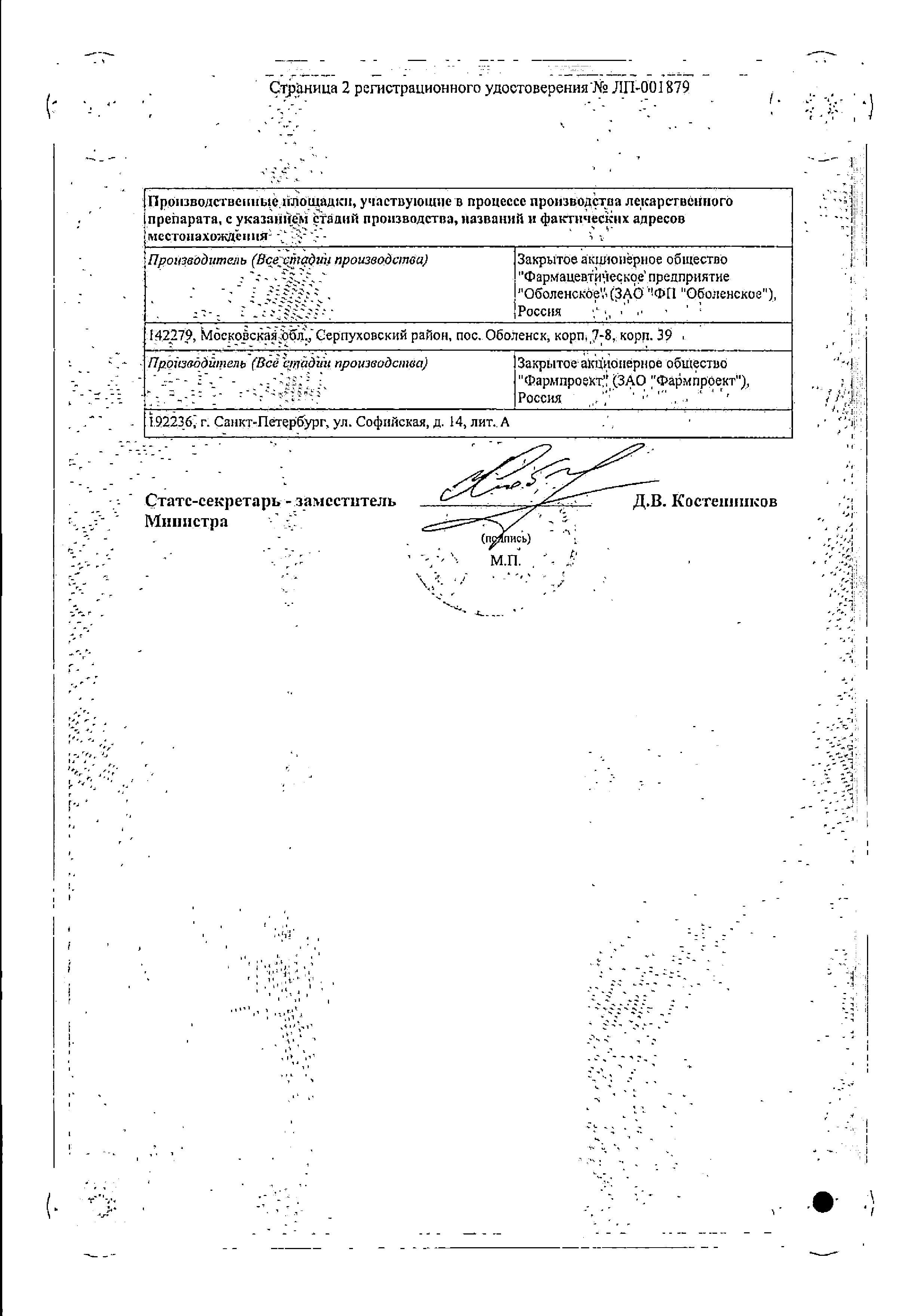 Новобисмол сертификат