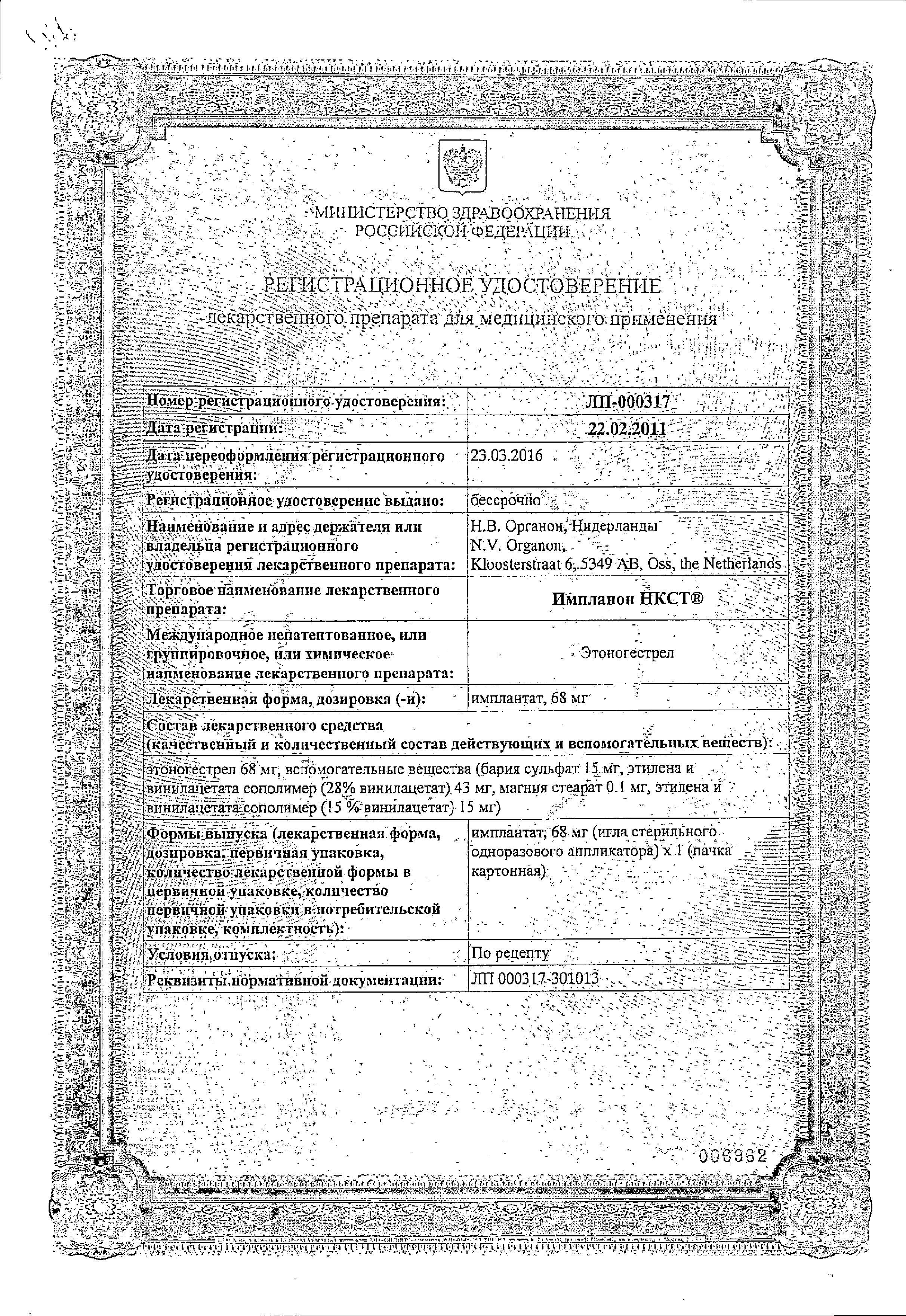 Импланон НКСТ сертификат