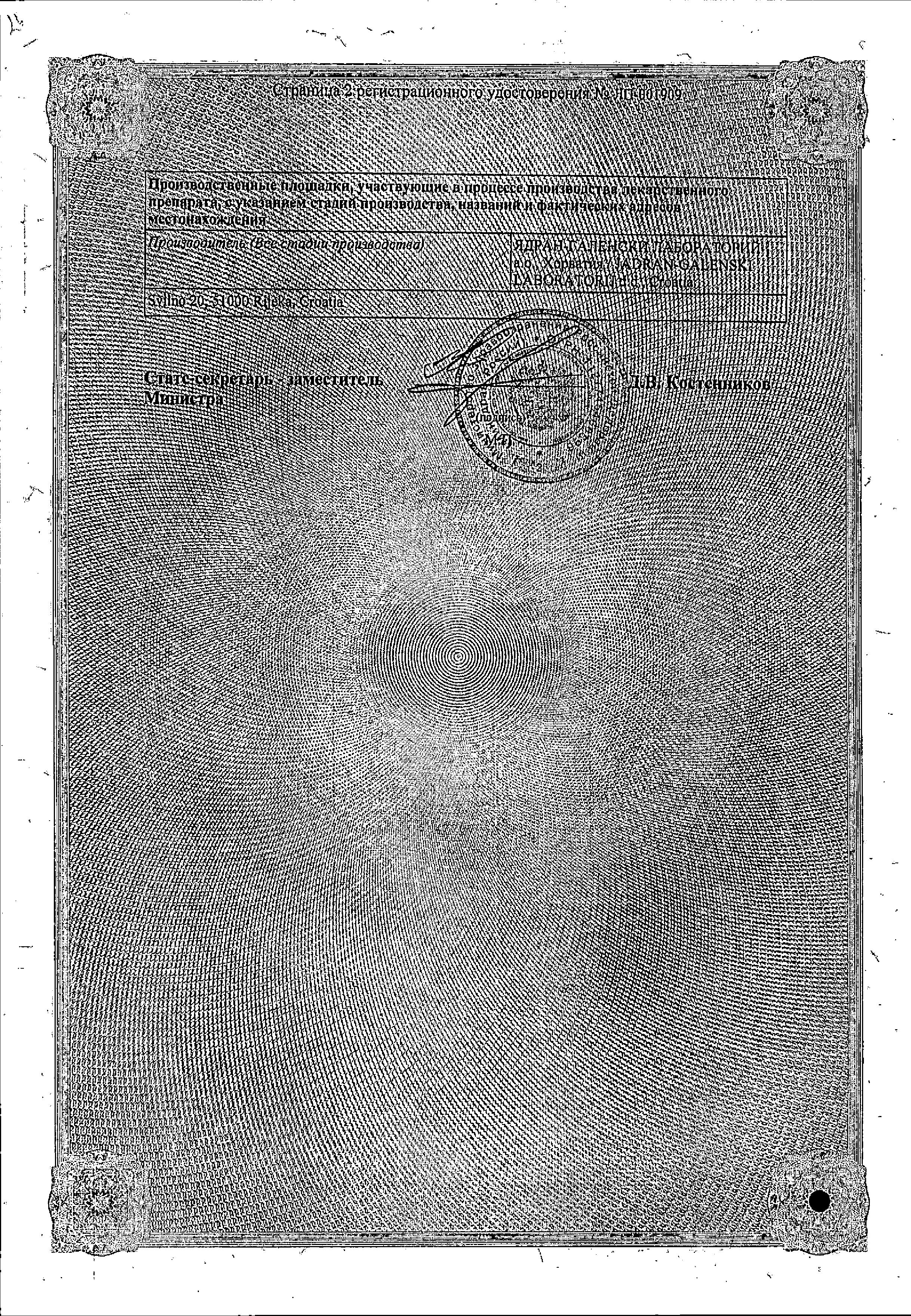 Риномарис