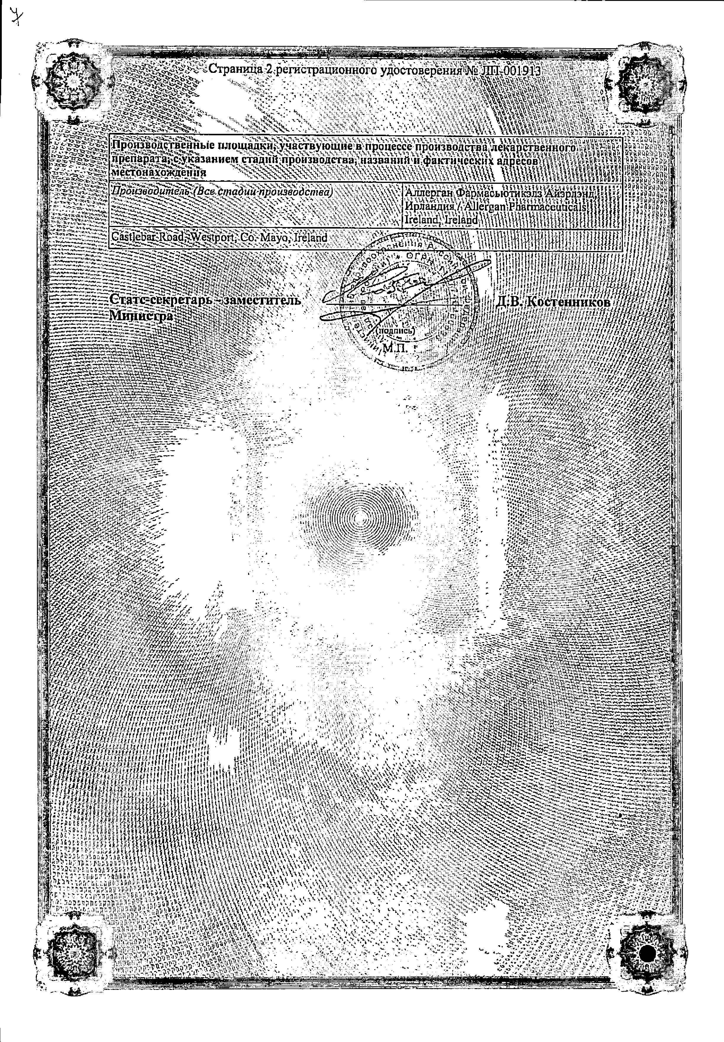 Озурдекс