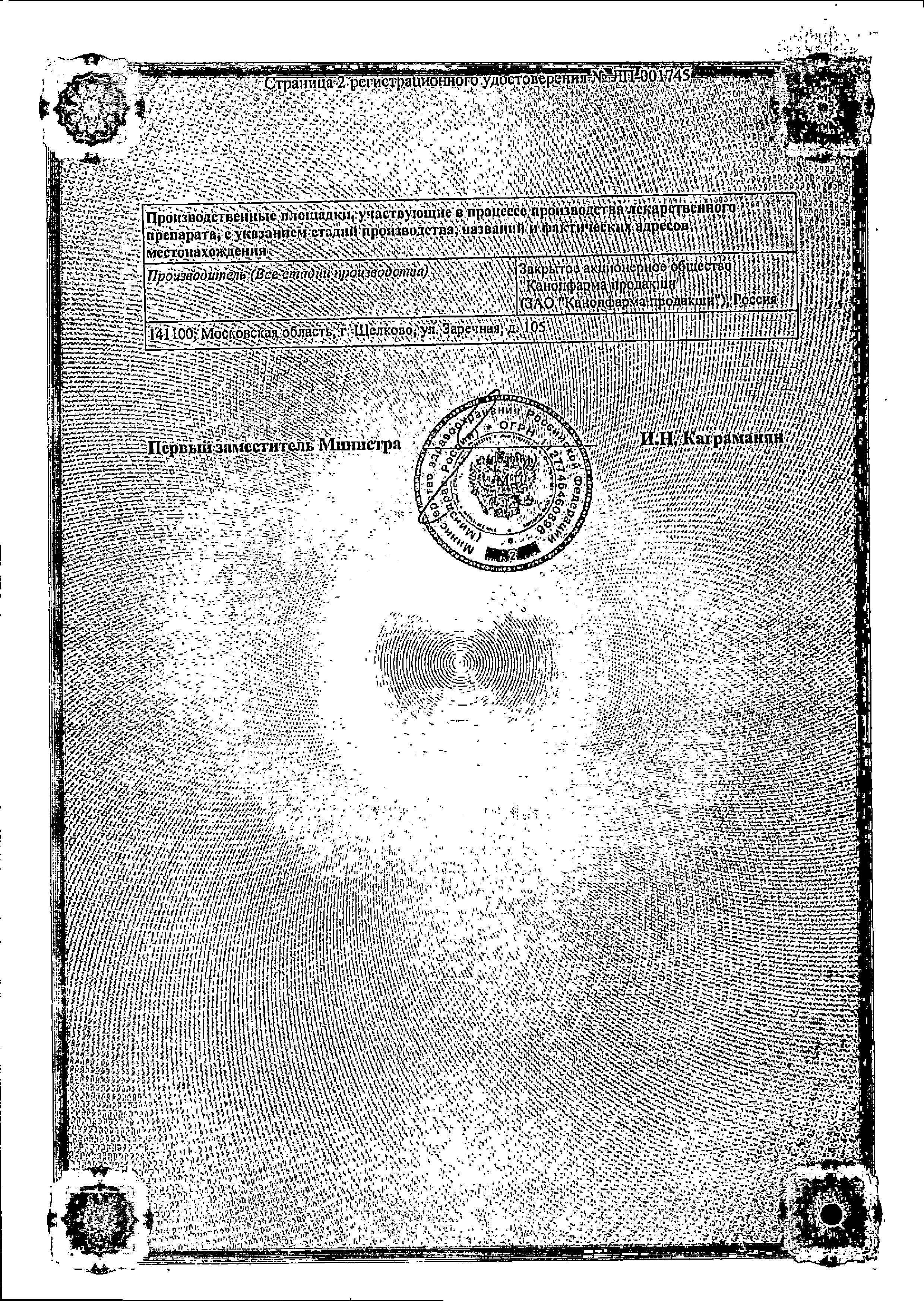 Бикалутамид