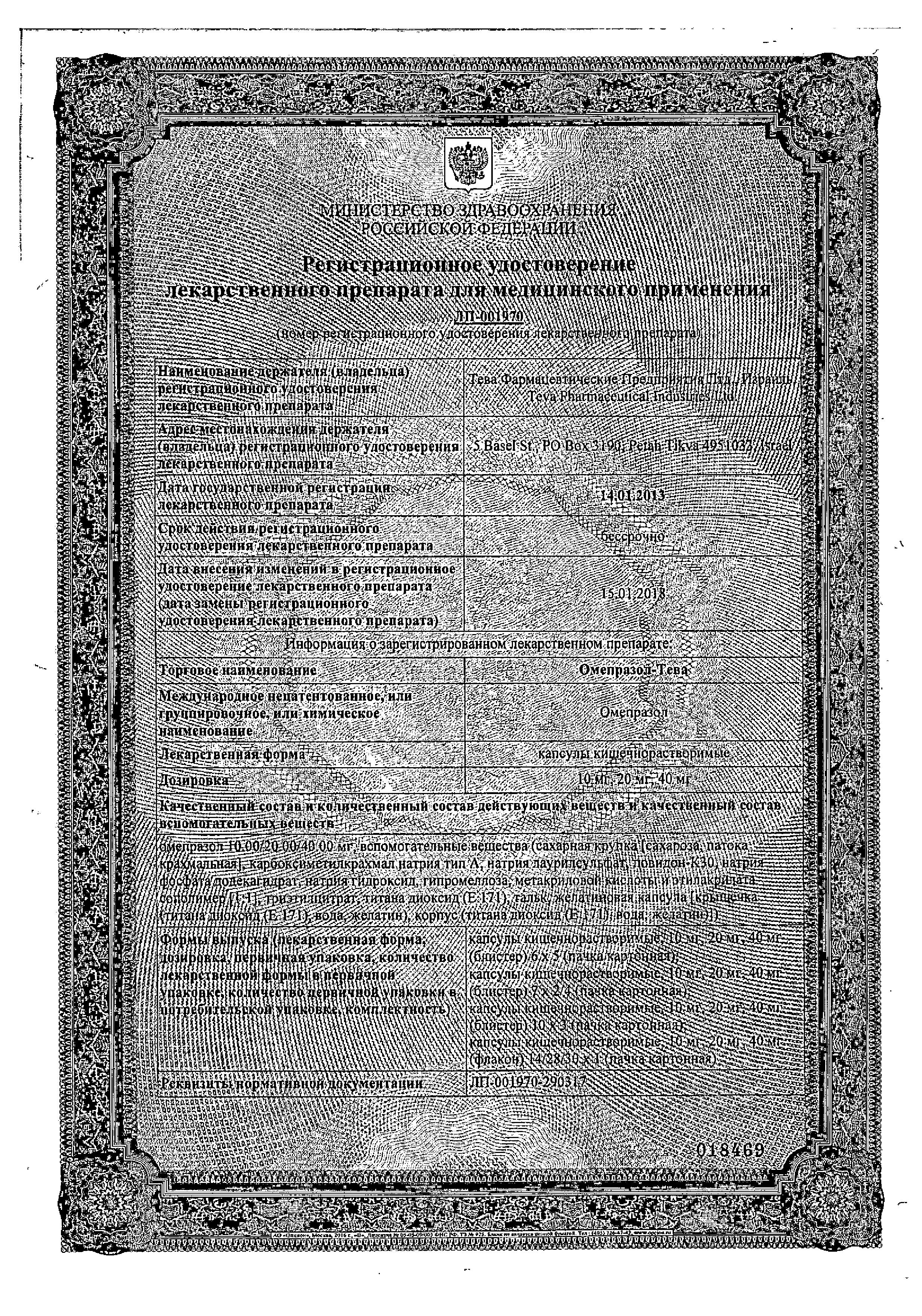 Омепразол-Тева сертификат