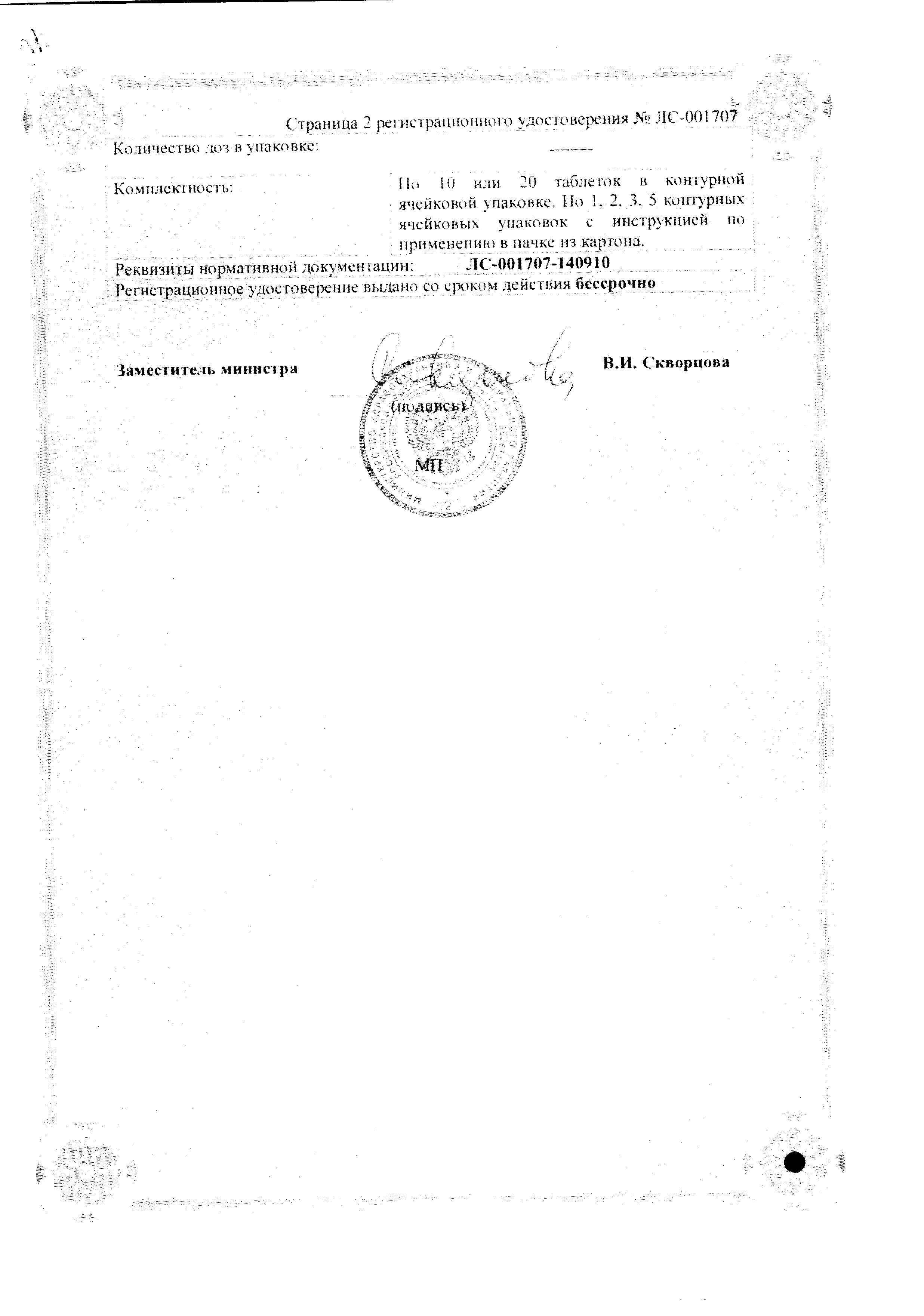 Амброксол сертификат