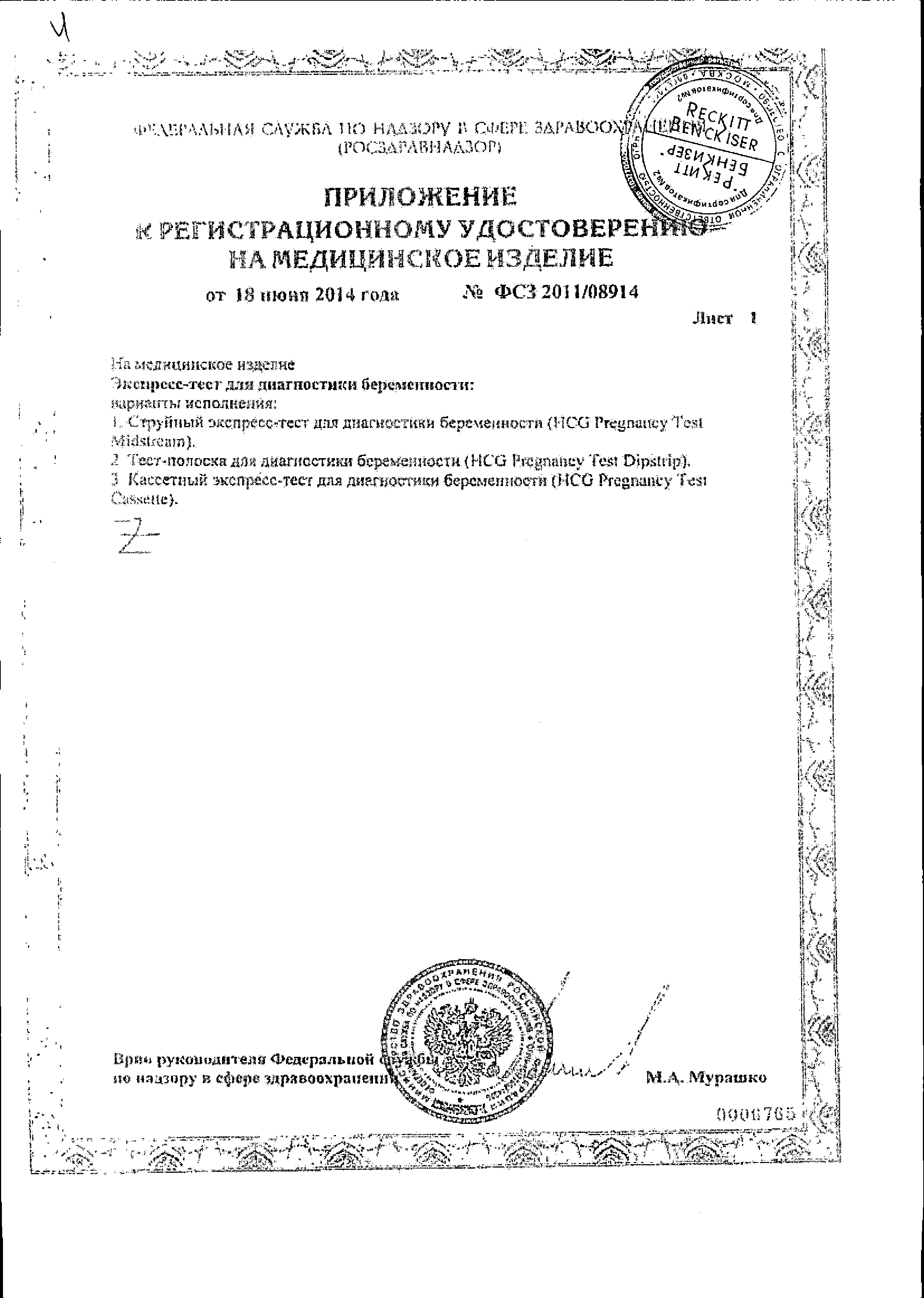Attest Тест на беременность сертификат