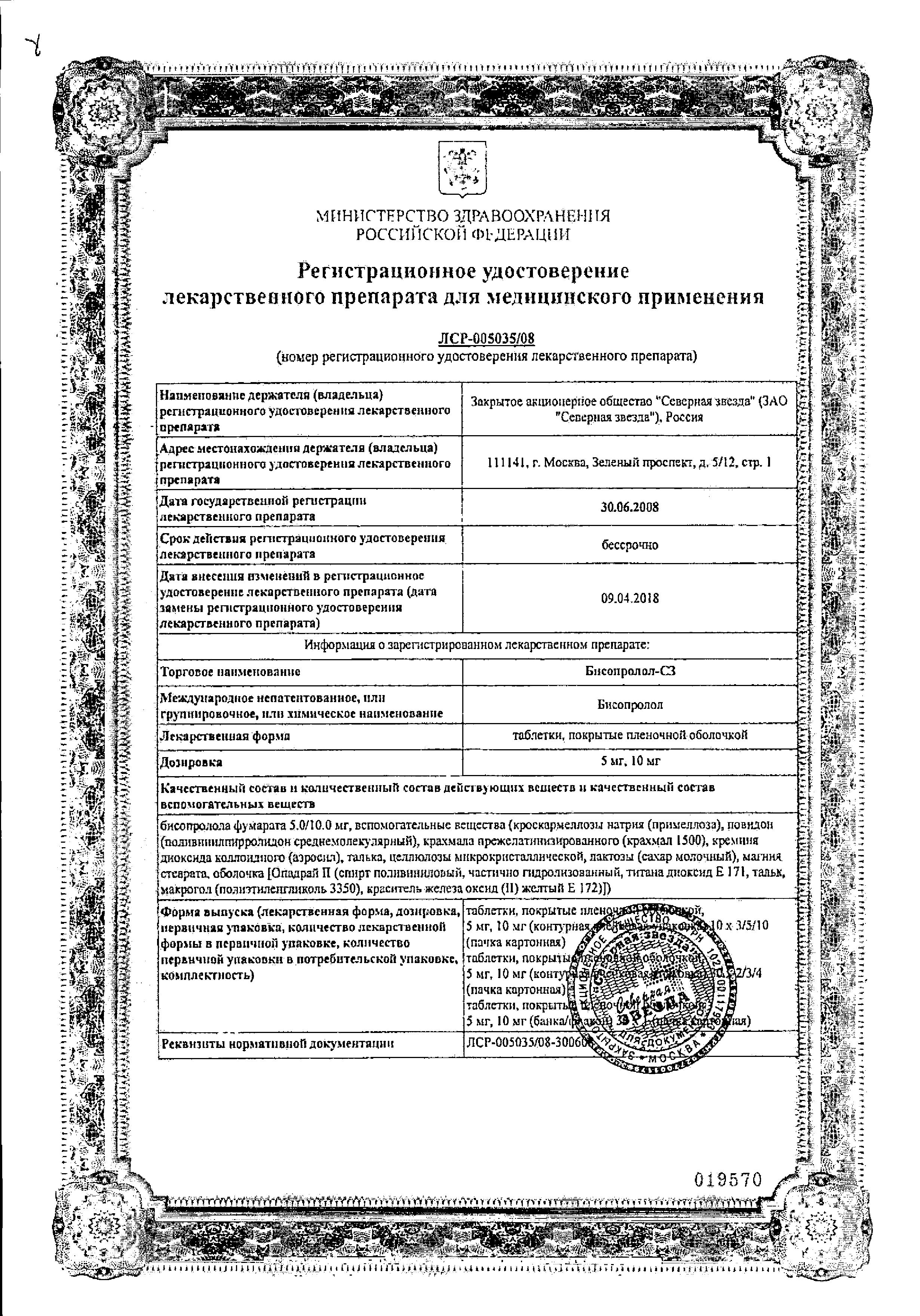 Бисопролол-СЗ сертификат