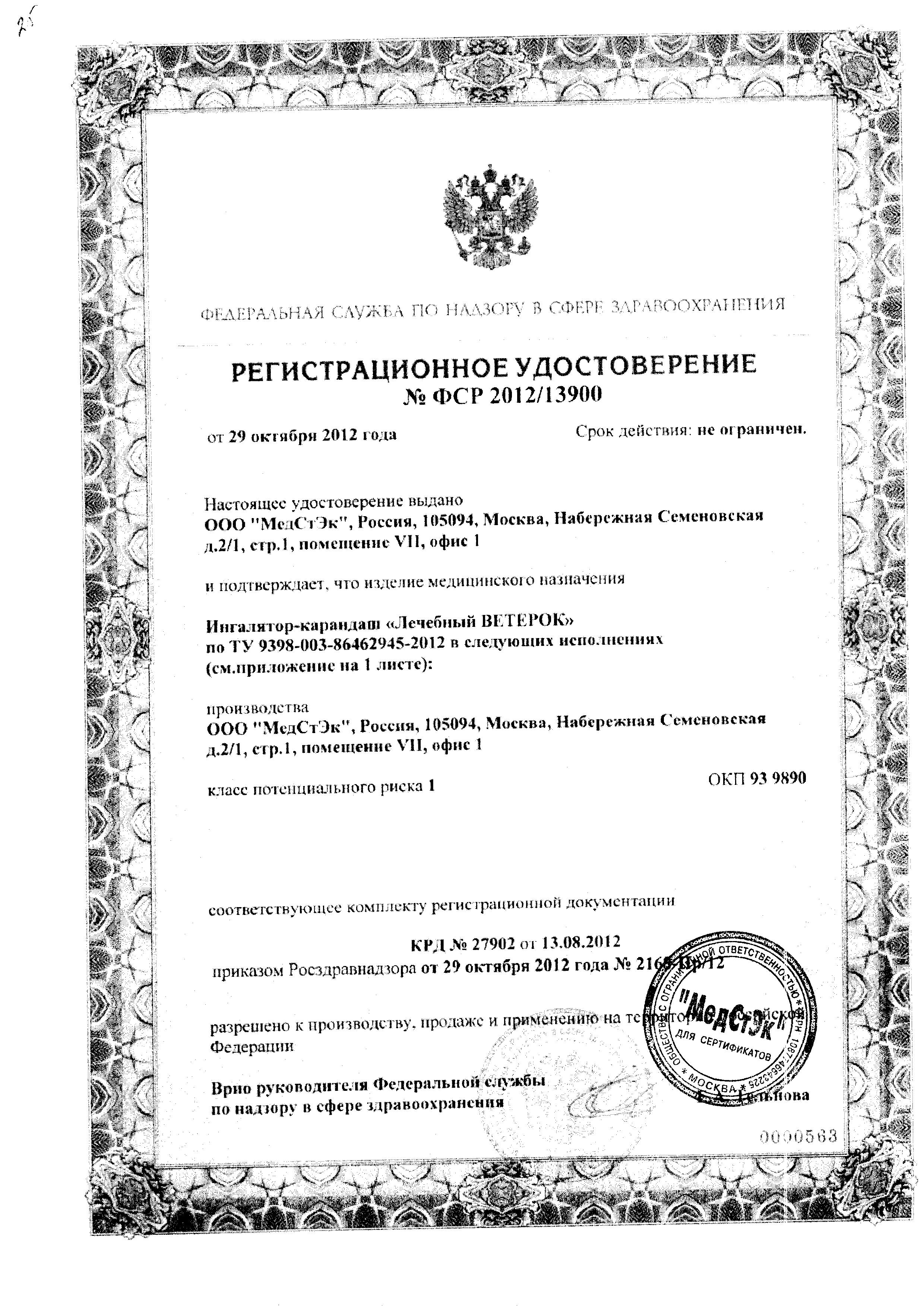 Ингалятор-карандаш Лечебный ветерок От простуды сертификат