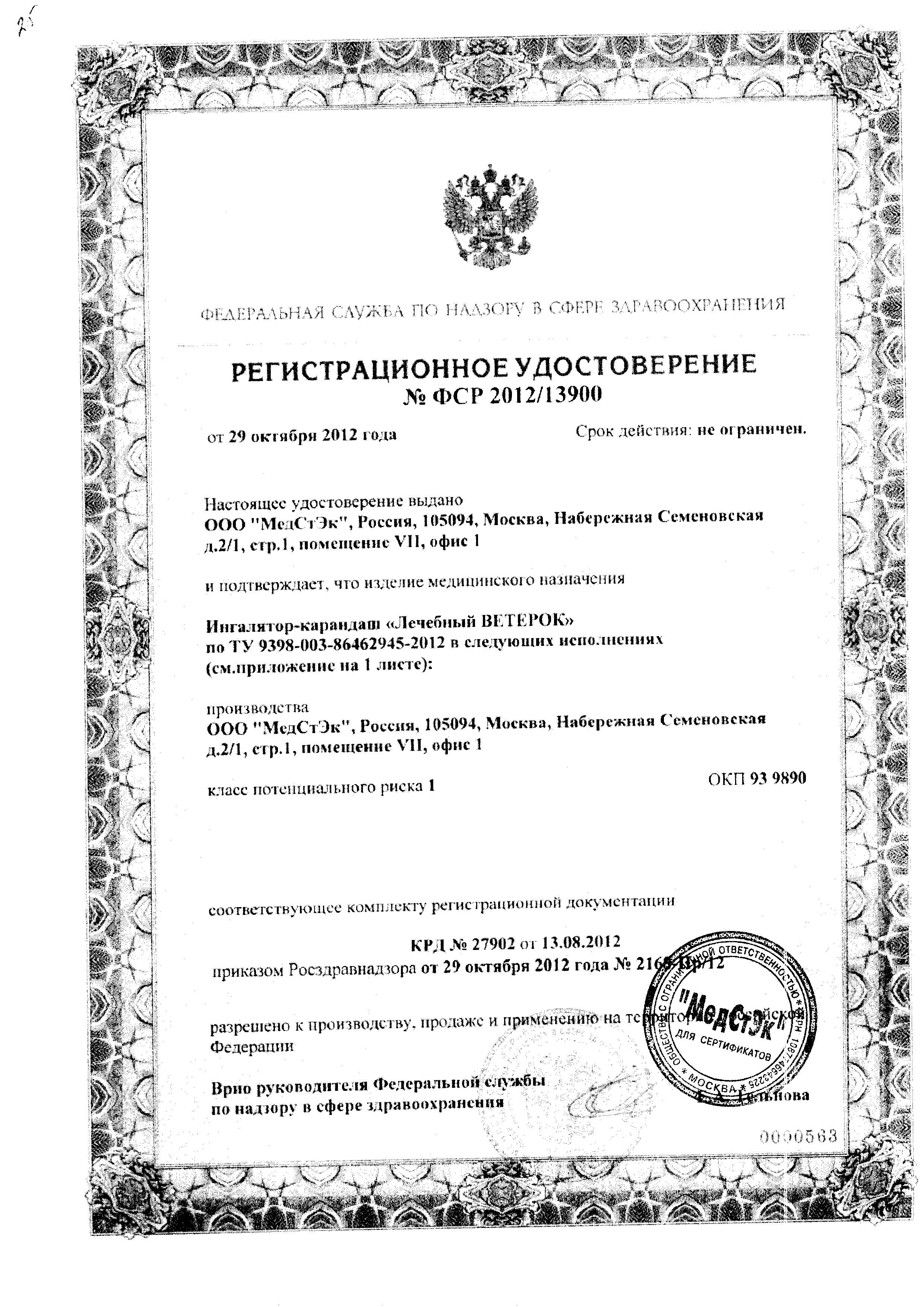 Ингалятор-карандаш Лечебный ветерок Мигренофф сертификат