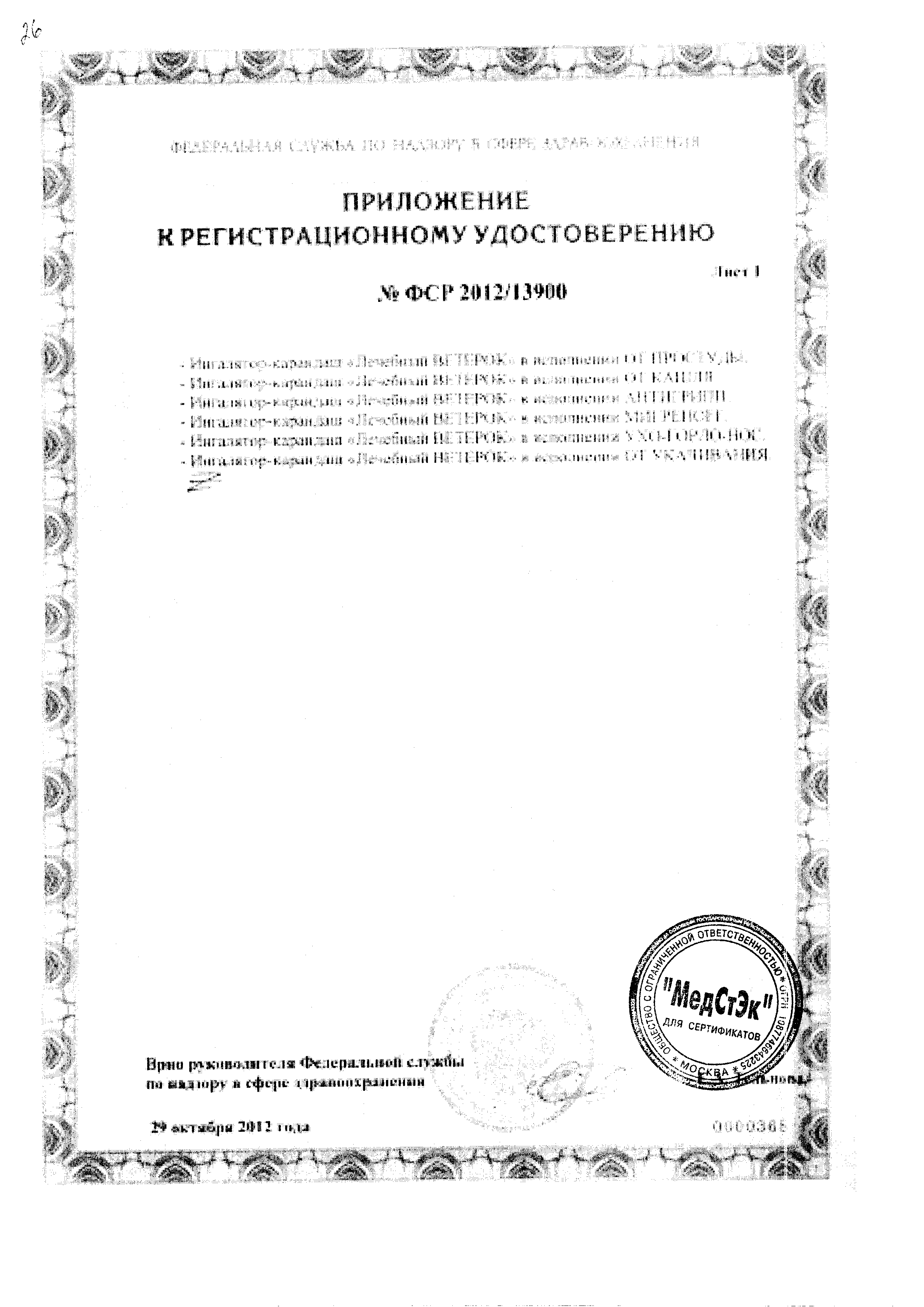 Ингалятор-карандаш Лечебный ветерок От укачивания сертификат