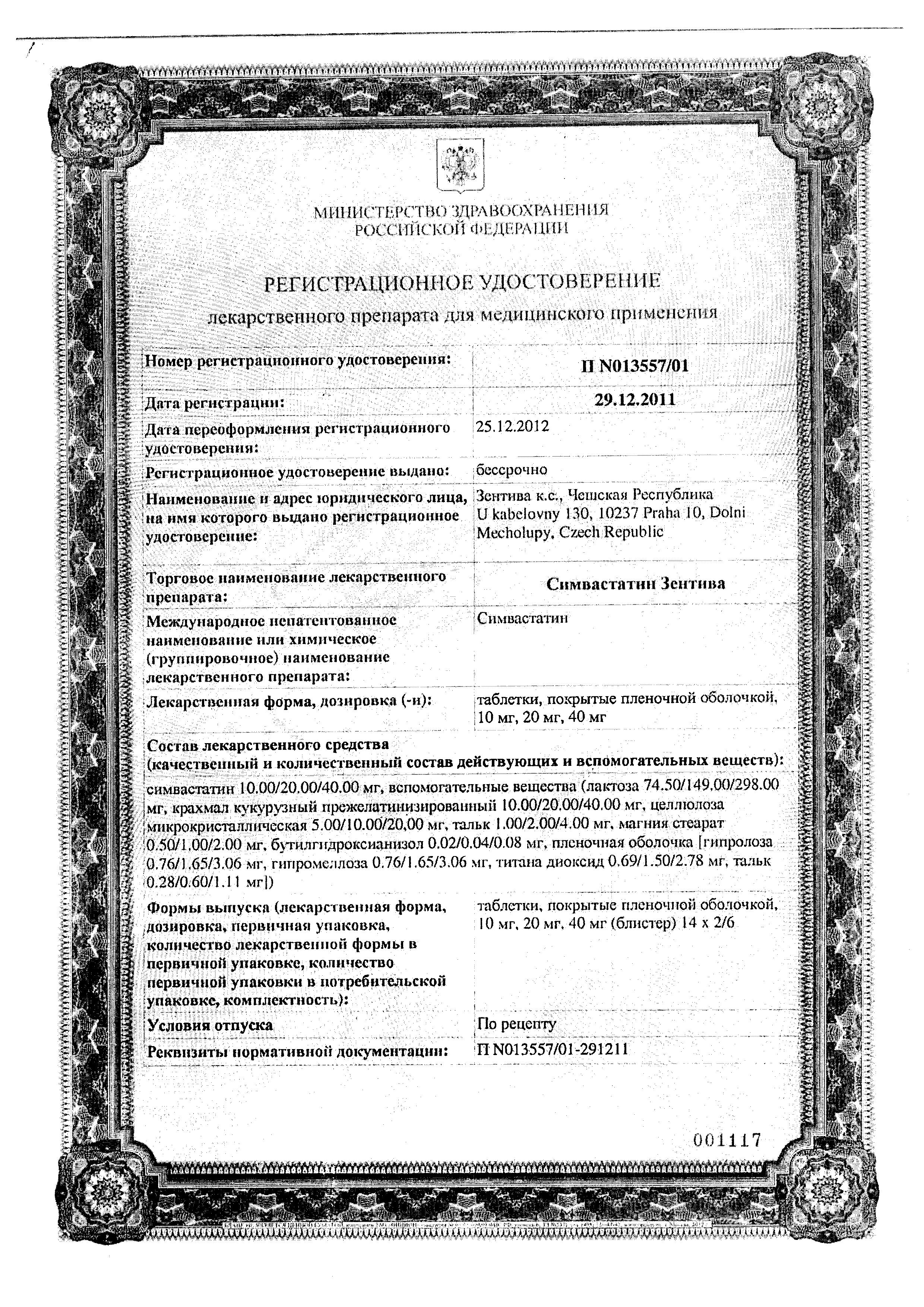 Симвастатин Зентива сертификат