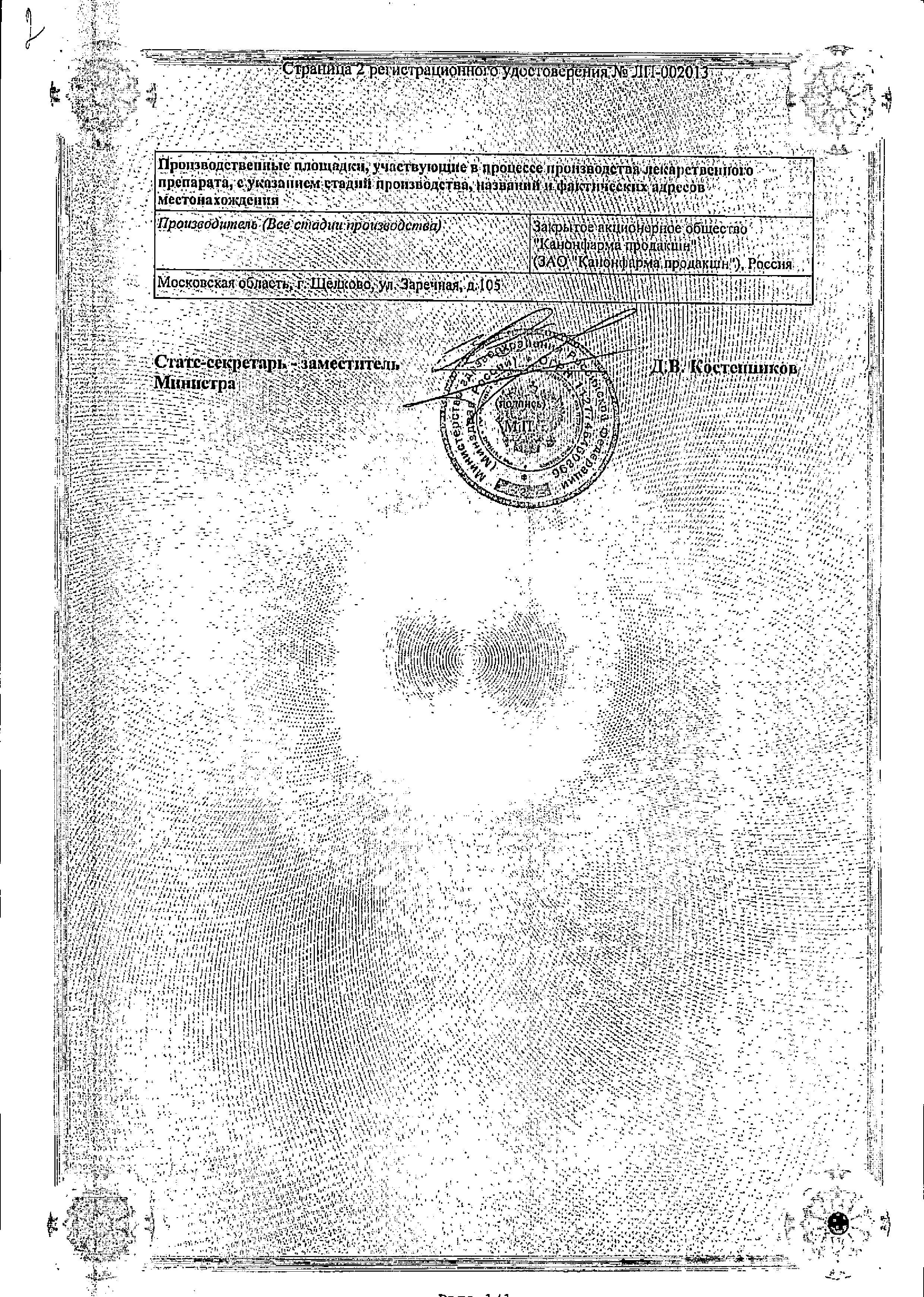 Валацикловир Канон сертификат