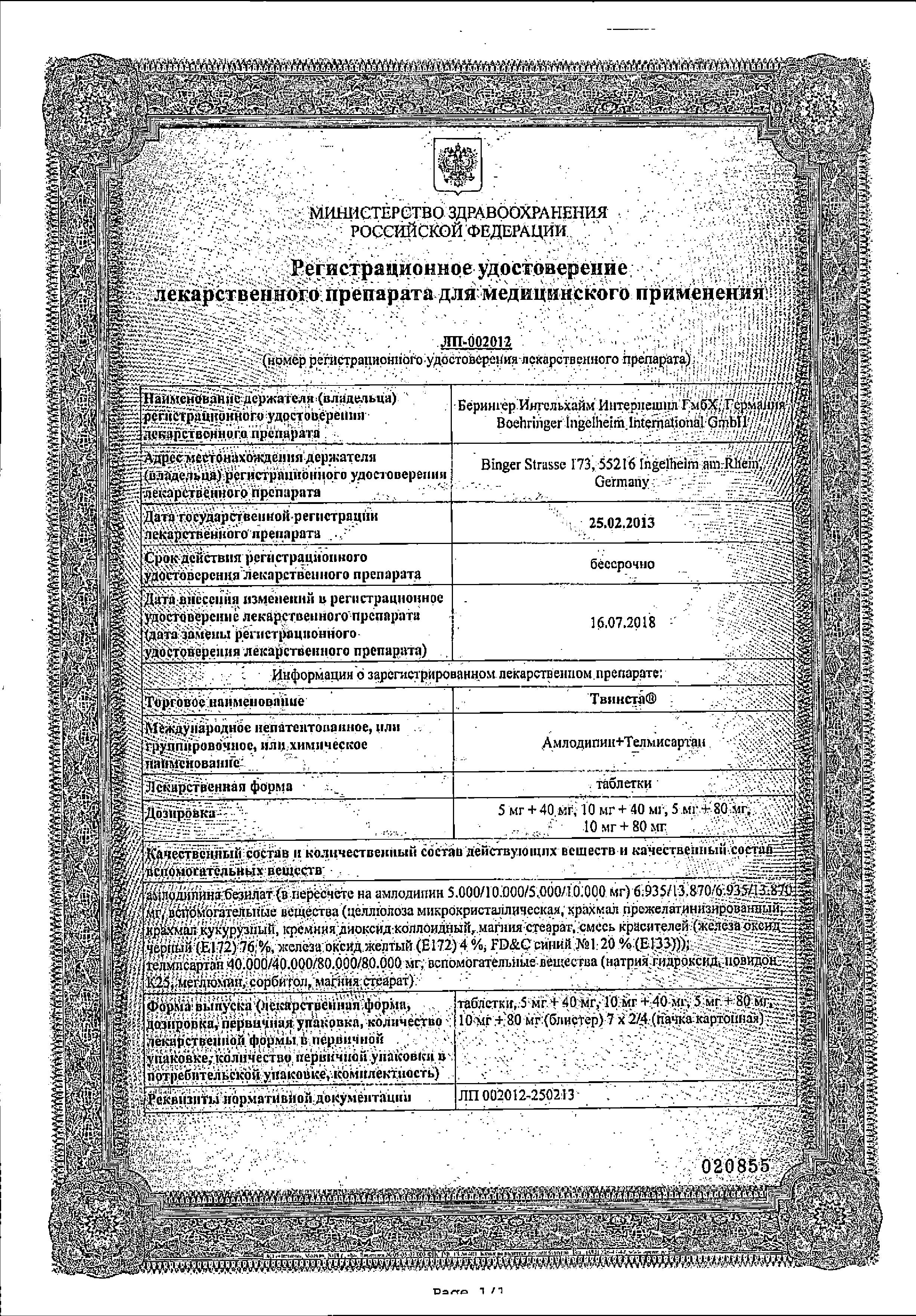 Твинста сертификат