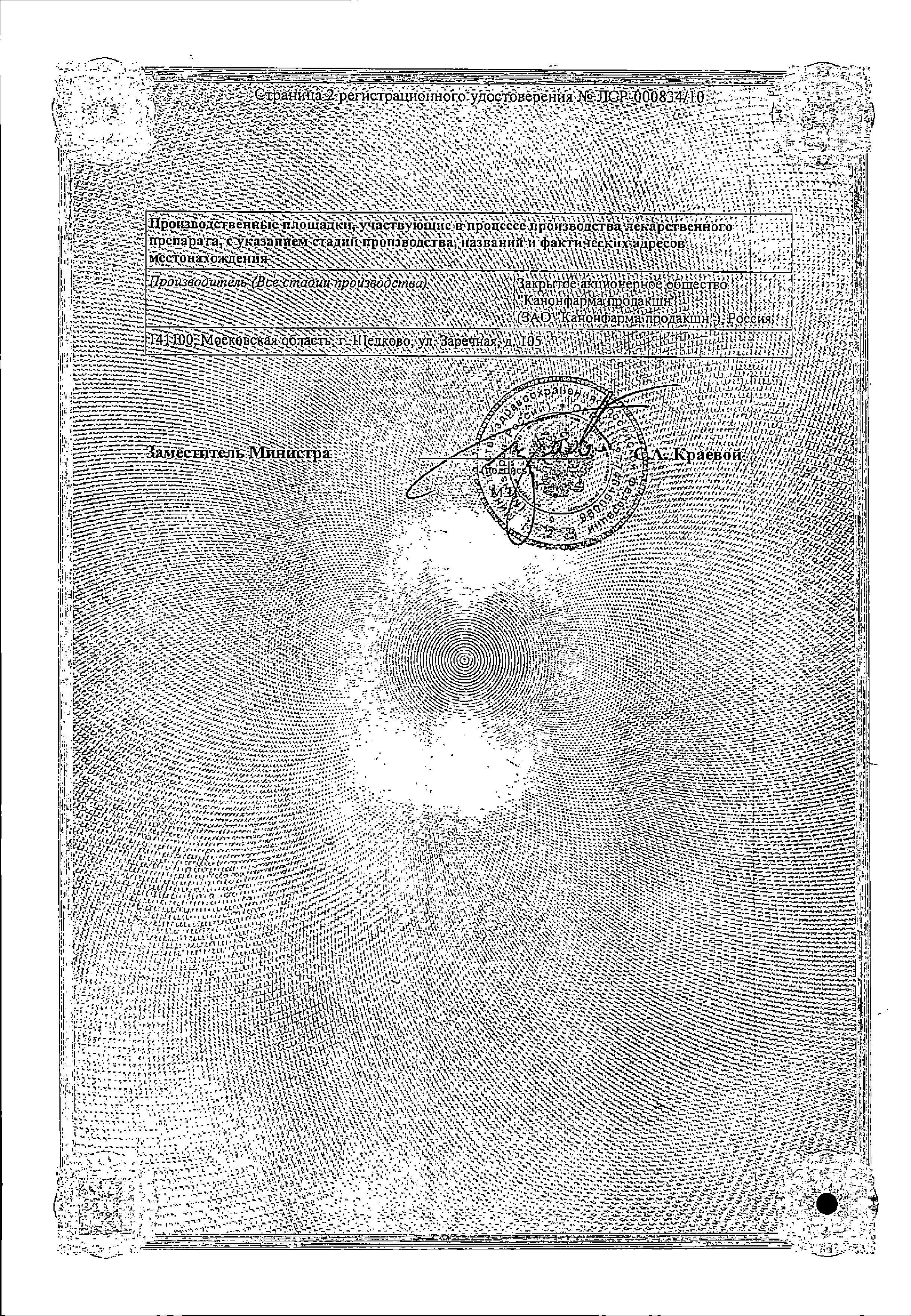 Фозинап