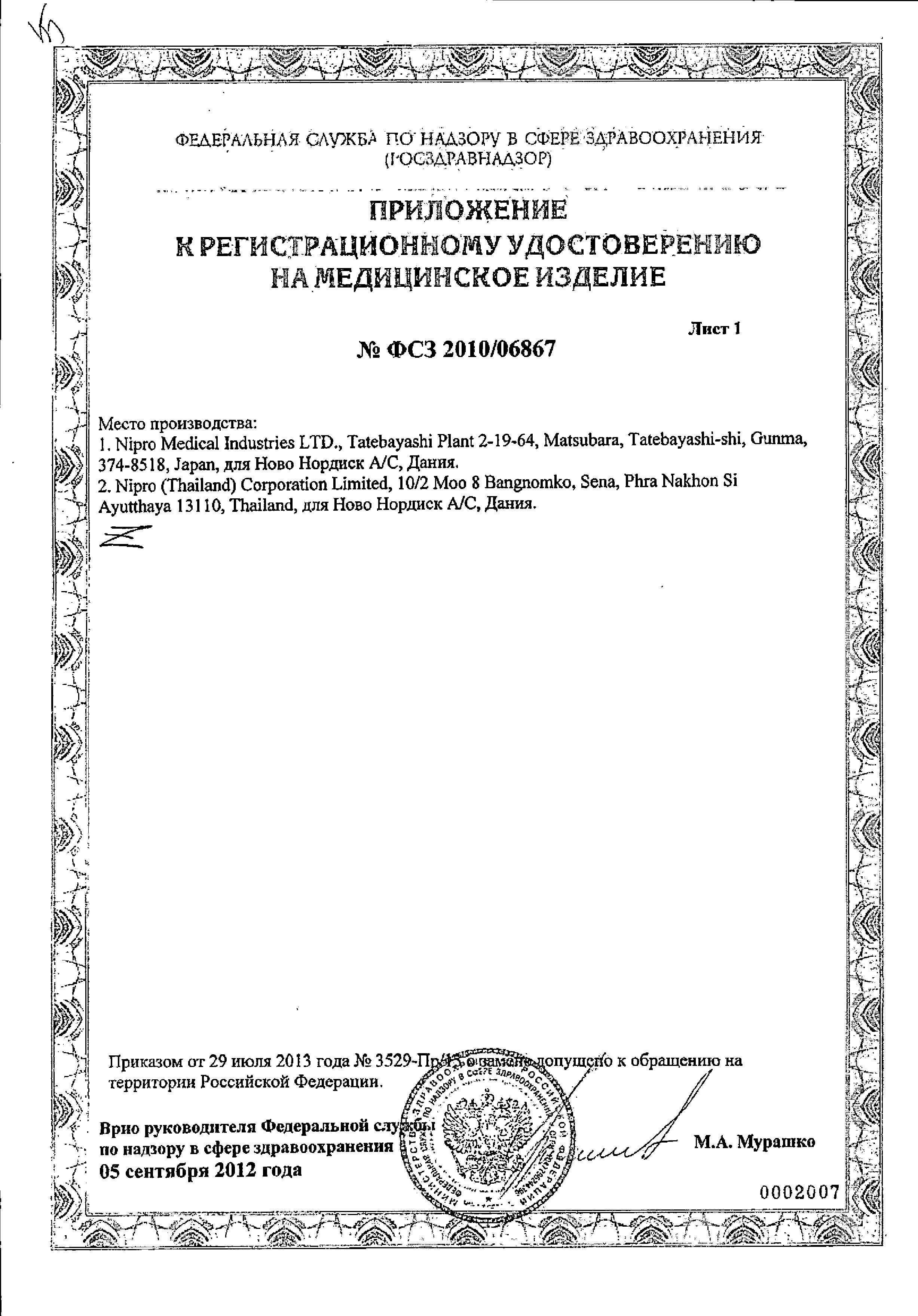 Иглы одноразовые НовоФайн 31G сертификат