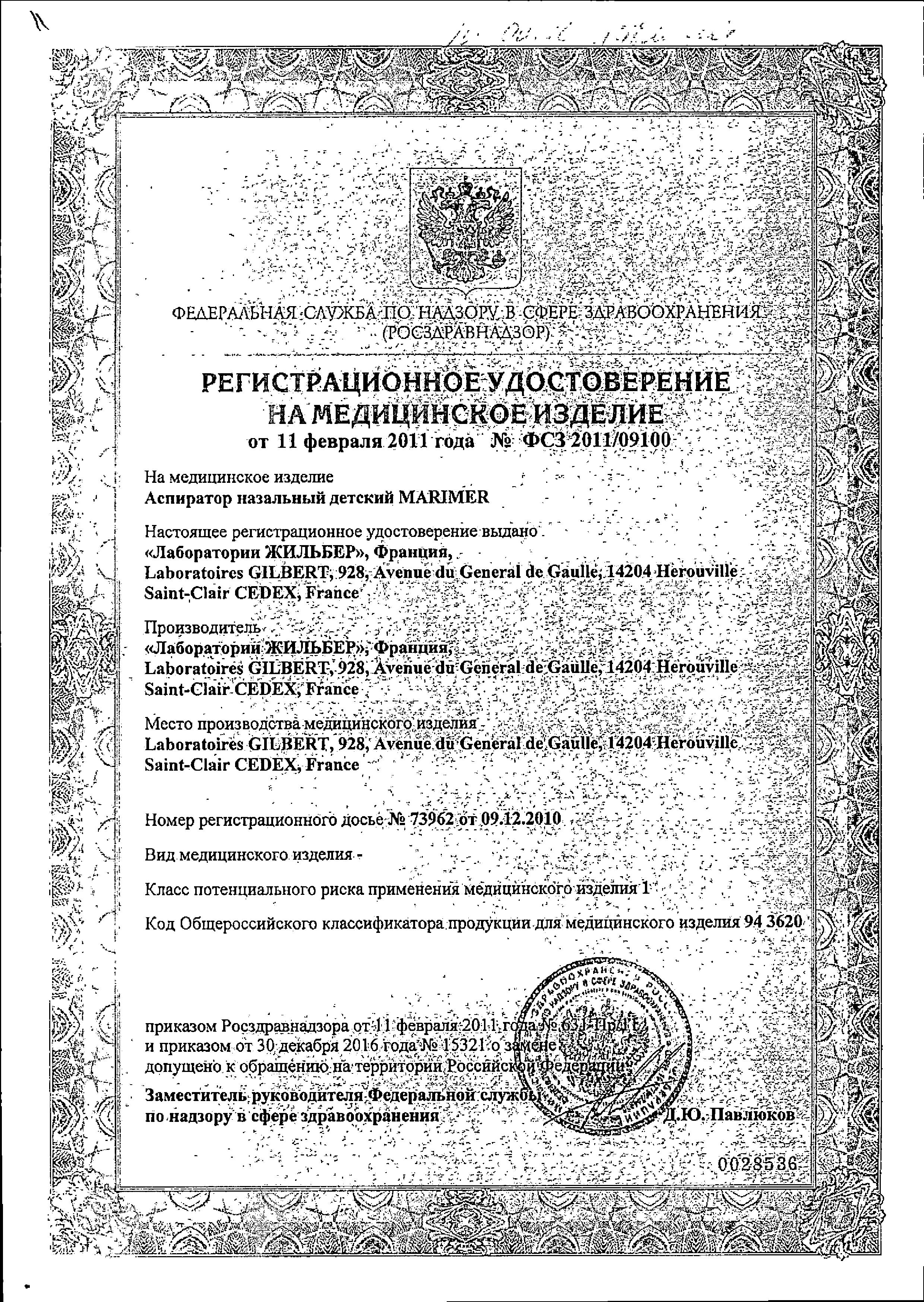Маример Аспиратор детский назальный сертификат
