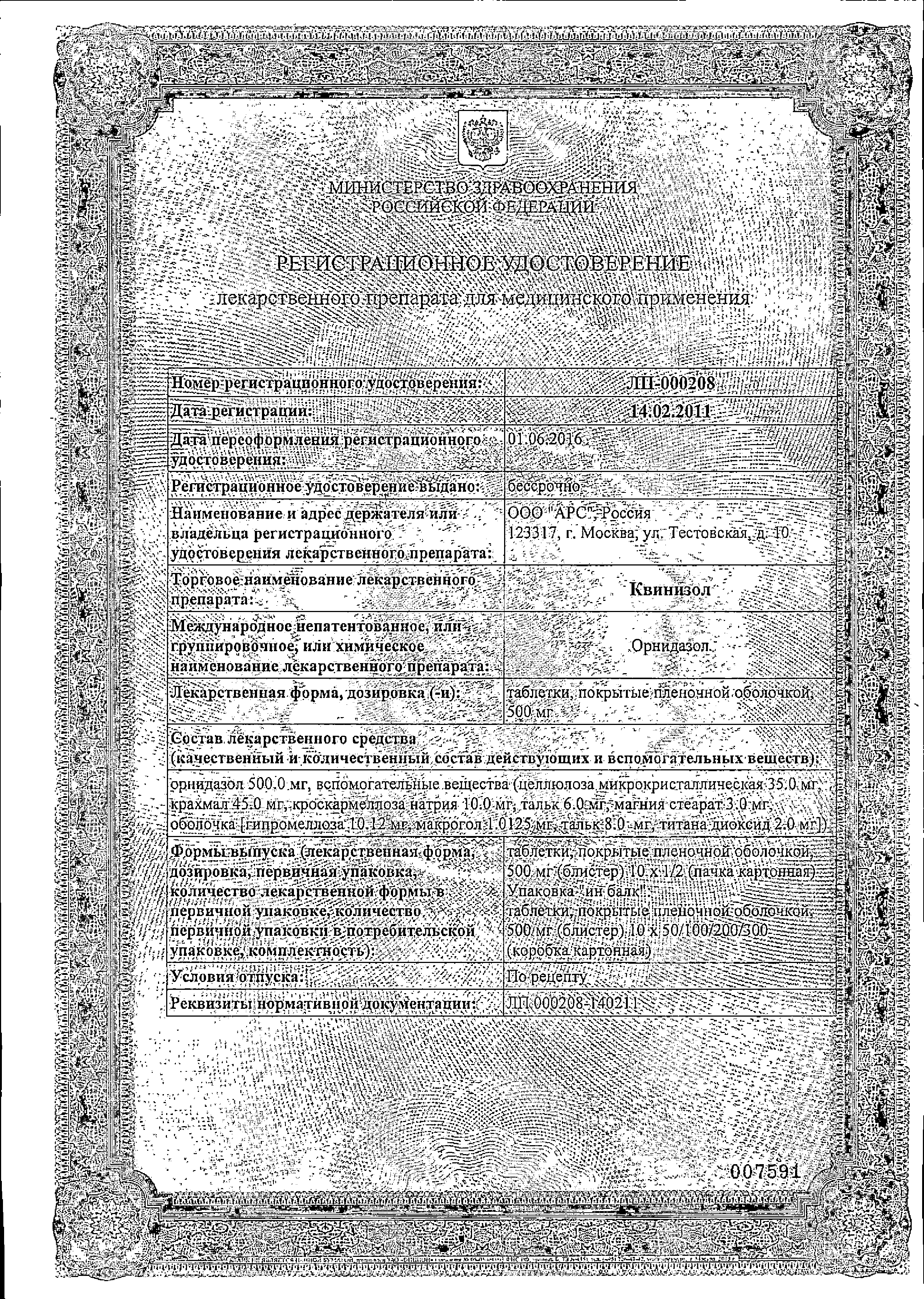 Квинизол сертификат