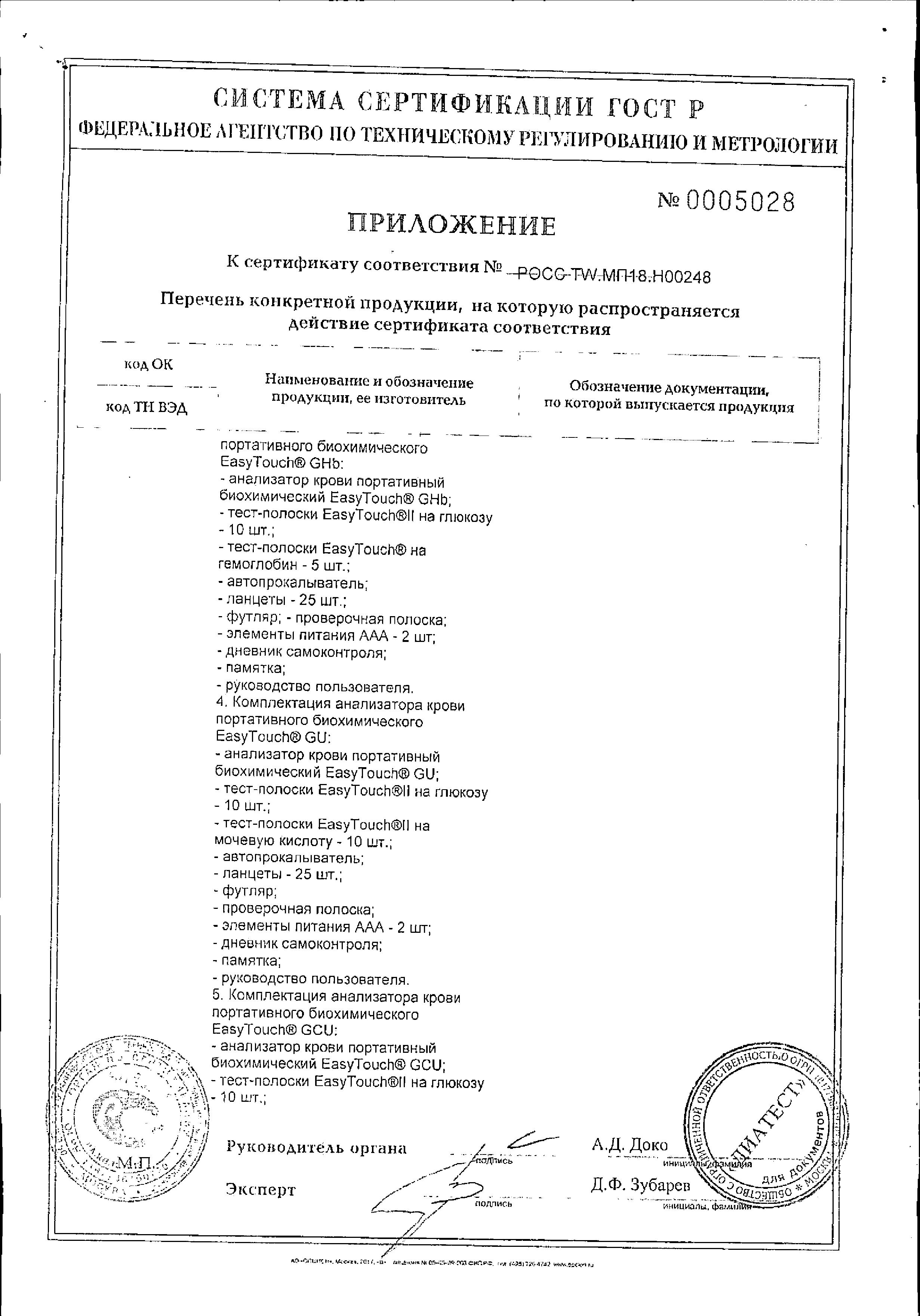 EasyTouch GС Анализатор крови биохимический глюкоза-холестерин сертификат